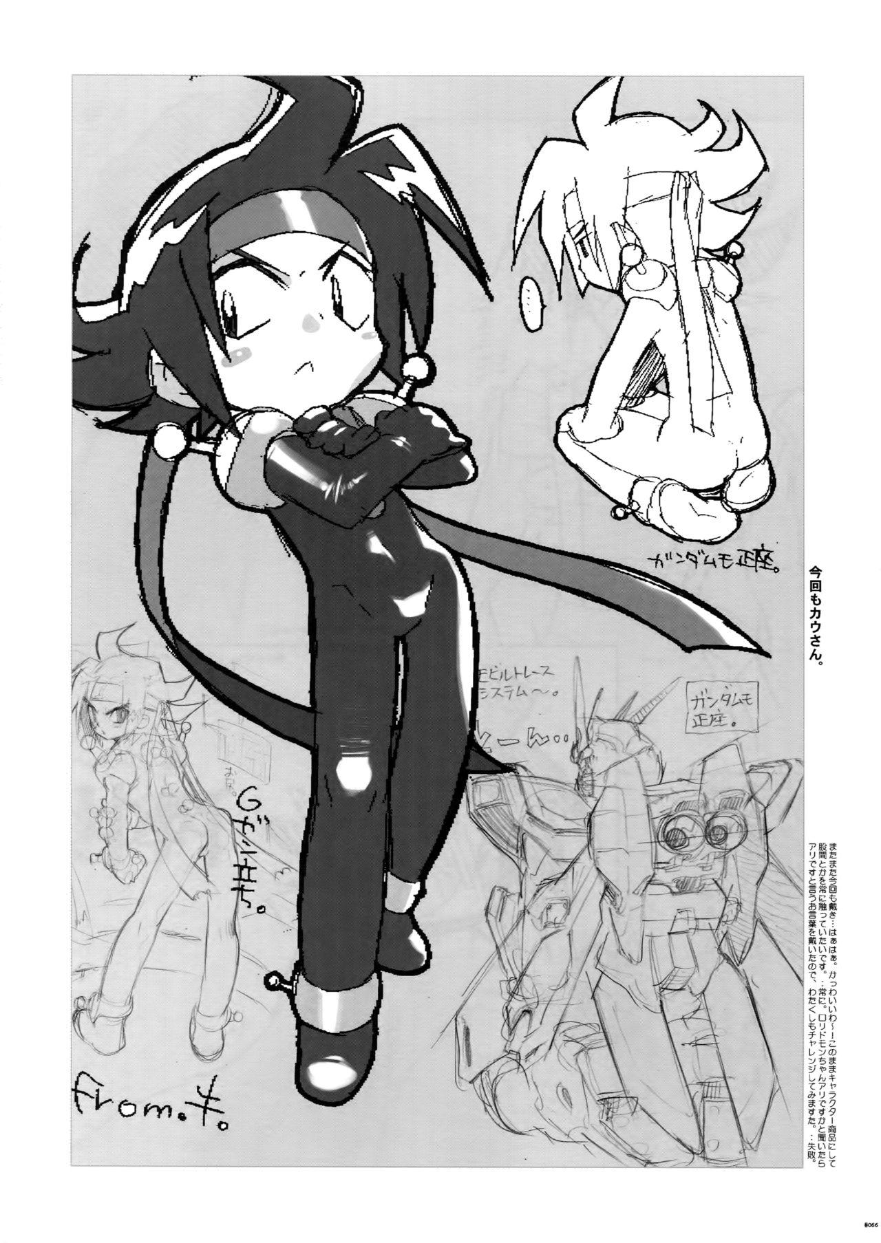 [Article 60 of Criminal Code (Shuhan)] G-gan Josei-Muke Sairoku-Shuu (G Gundam) 65