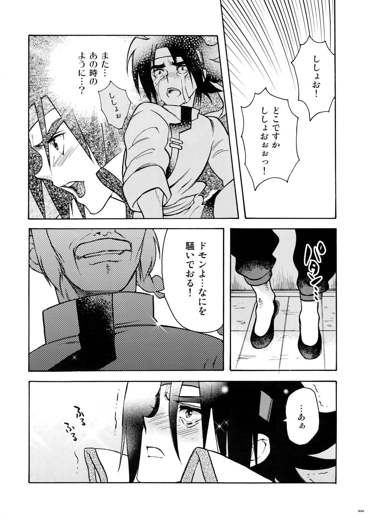 [Article 60 of Criminal Code (Shuhan)] G-gan Josei-Muke Sairoku-Shuu (G Gundam) 67