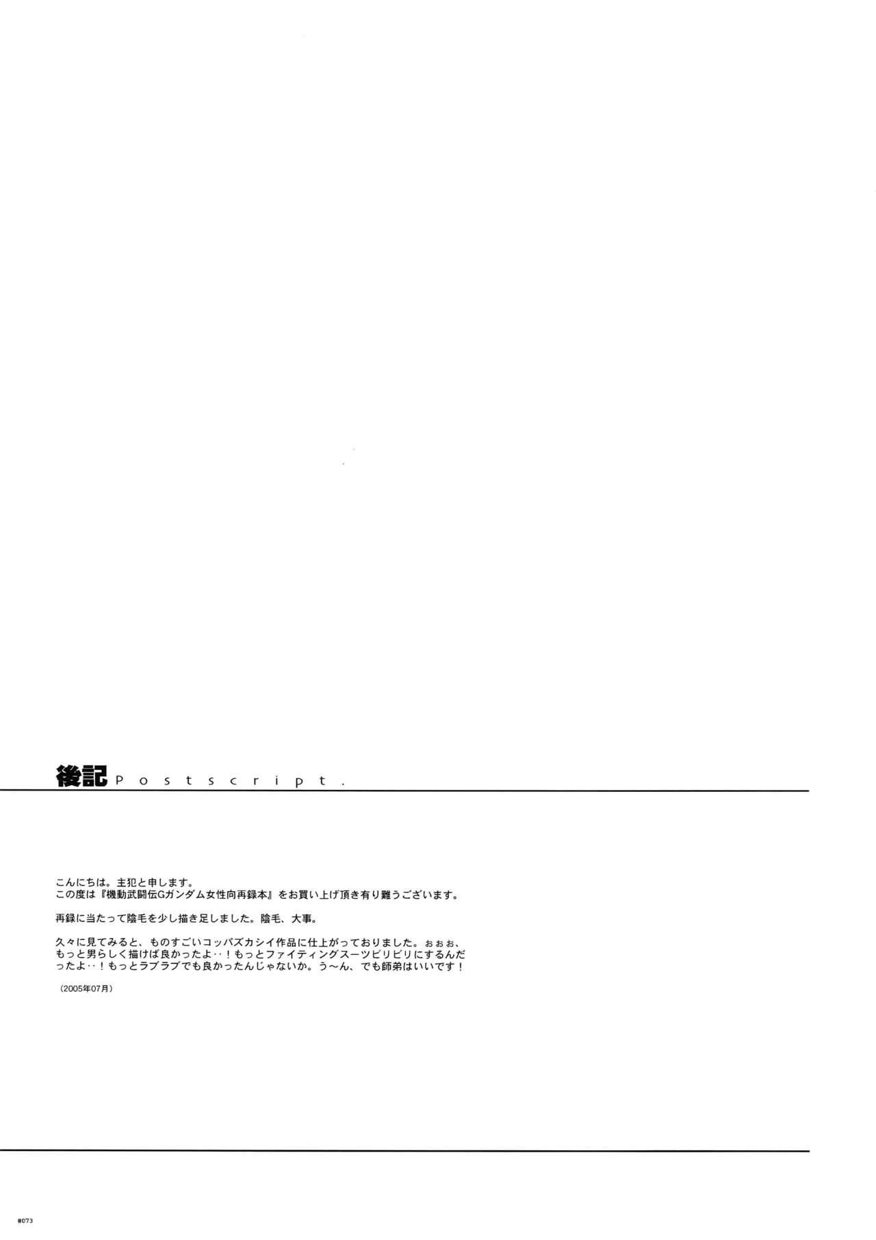 [Article 60 of Criminal Code (Shuhan)] G-gan Josei-Muke Sairoku-Shuu (G Gundam) 72