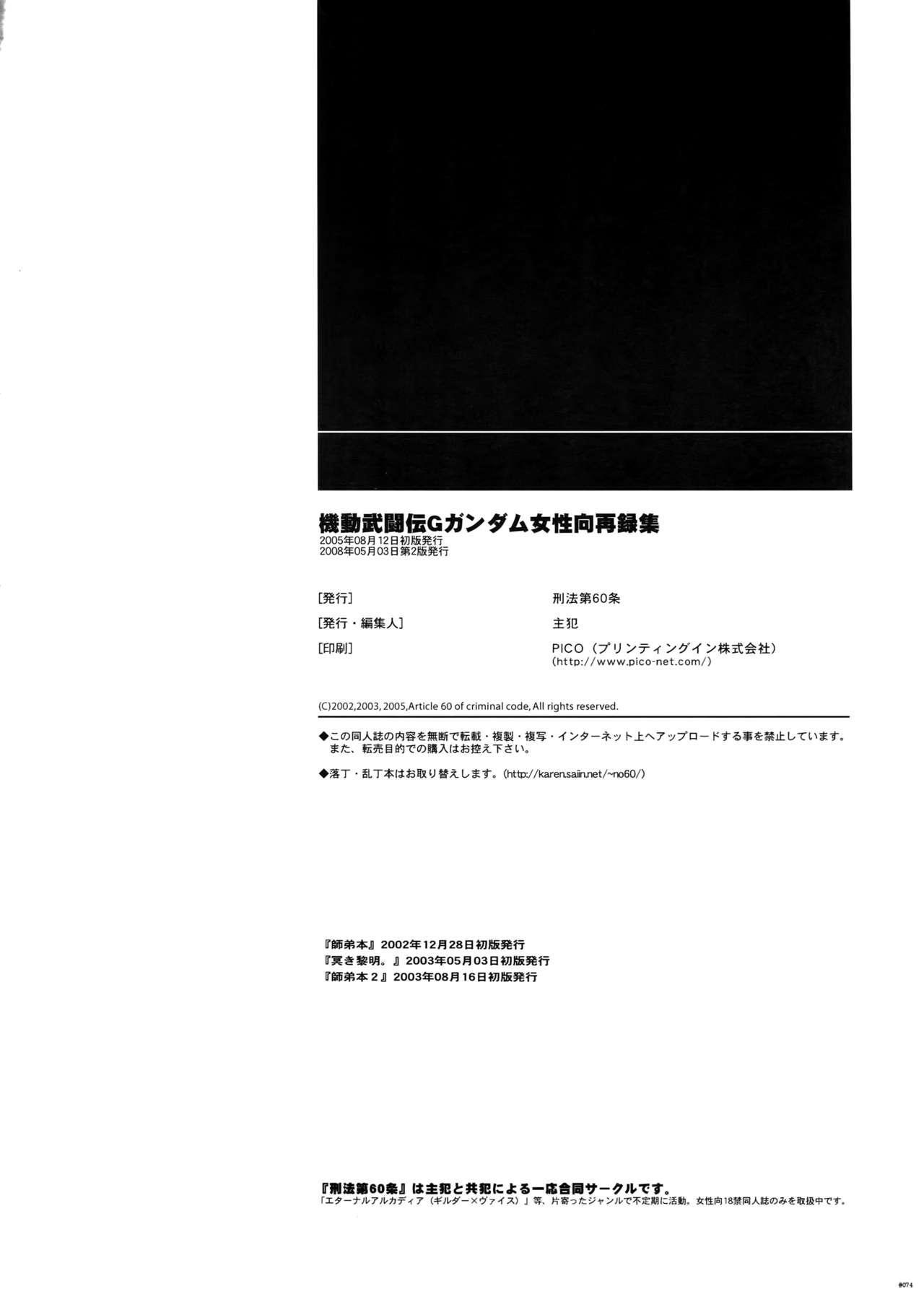 [Article 60 of Criminal Code (Shuhan)] G-gan Josei-Muke Sairoku-Shuu (G Gundam) 73