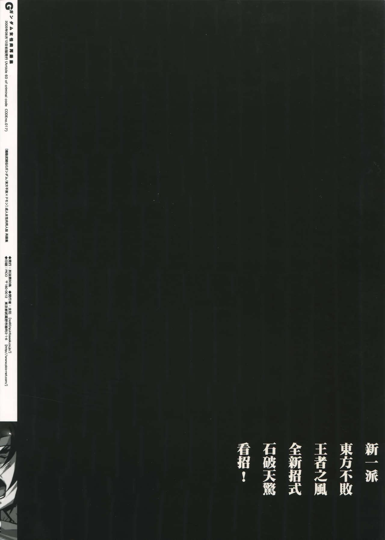 [Article 60 of Criminal Code (Shuhan)] G-gan Josei-Muke Sairoku-Shuu (G Gundam) 74