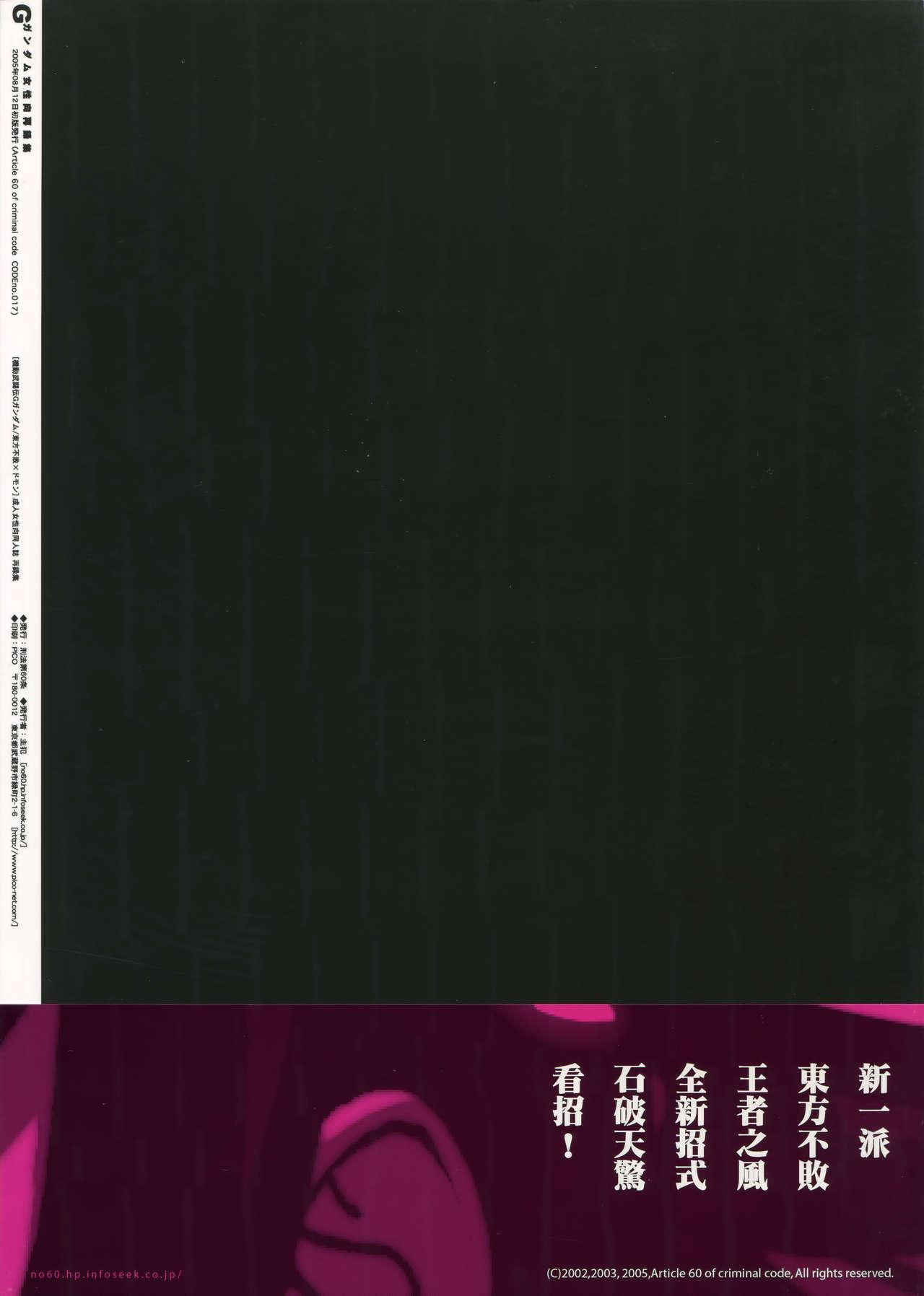 [Article 60 of Criminal Code (Shuhan)] G-gan Josei-Muke Sairoku-Shuu (G Gundam) 75