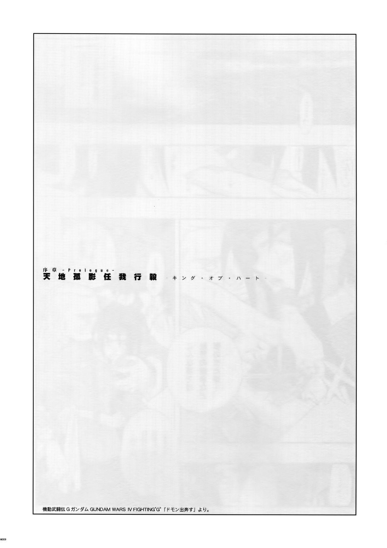[Article 60 of Criminal Code (Shuhan)] G-gan Josei-Muke Sairoku-Shuu (G Gundam) 8