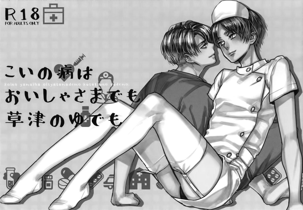 Koi no Yamai wa Oisha-sama demo Kusatsu no Yudemo 1