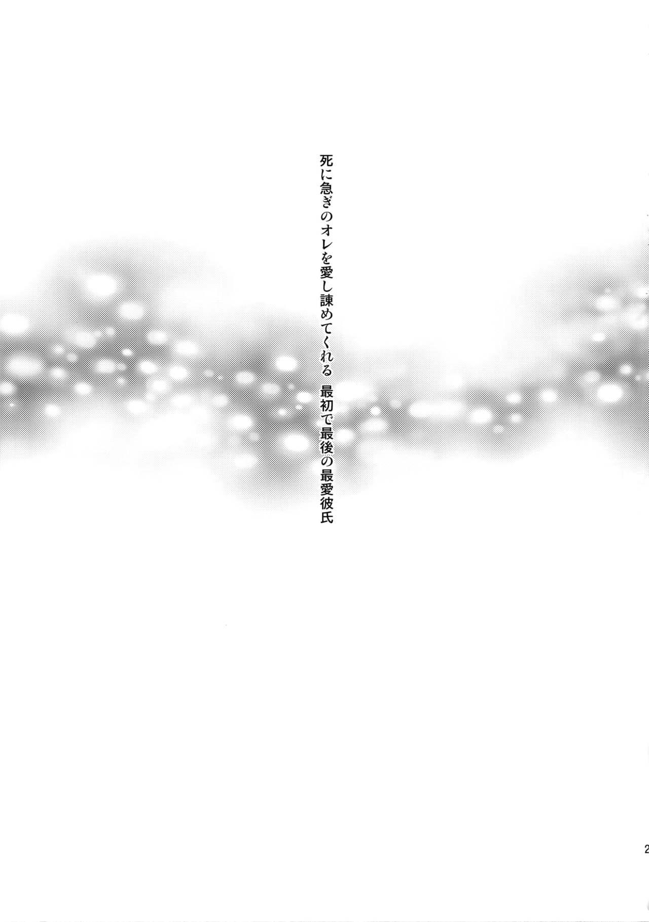 Koi no Yamai wa Oisha-sama demo Kusatsu no Yudemo 19