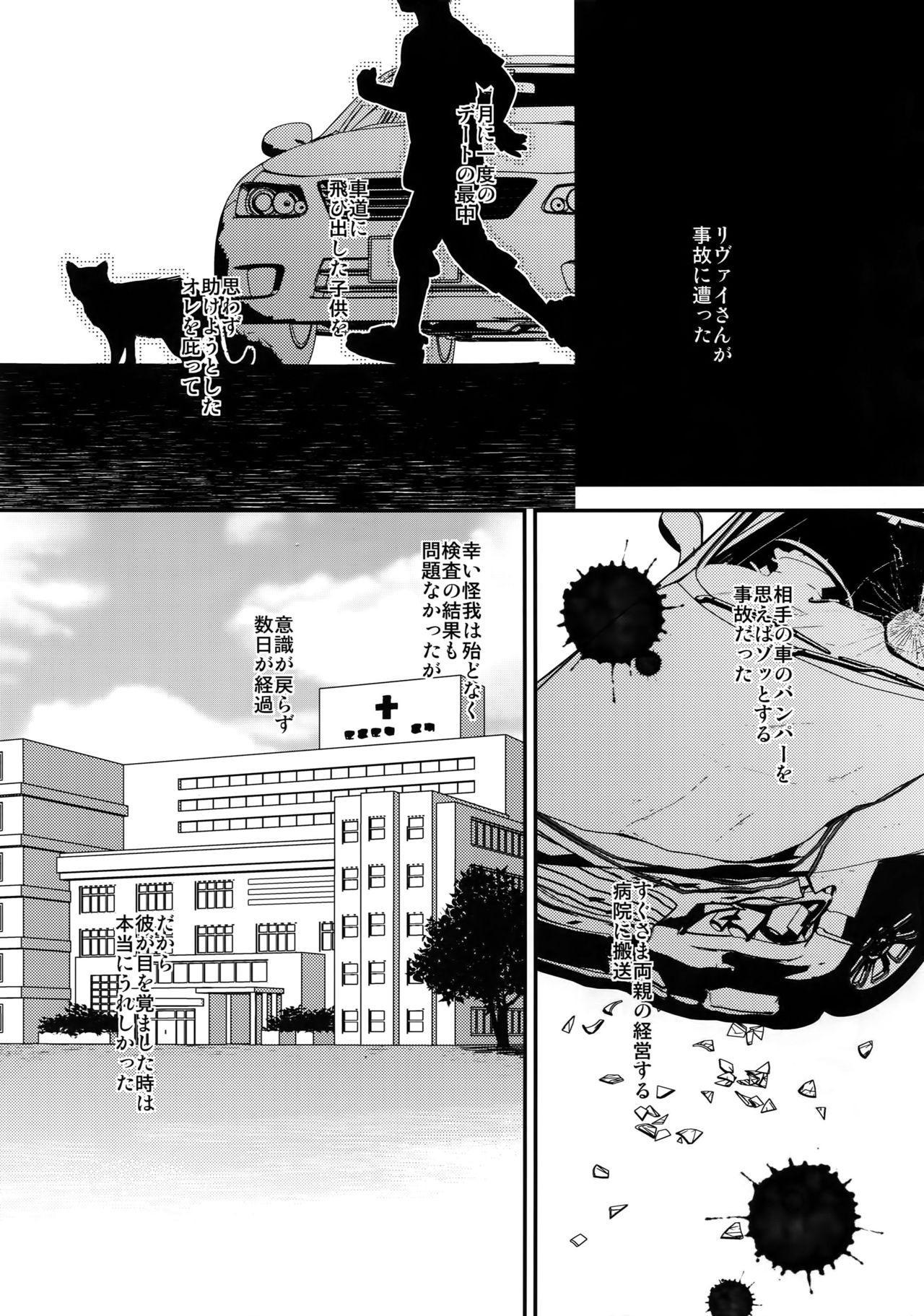 Koi no Yamai wa Oisha-sama demo Kusatsu no Yudemo 3