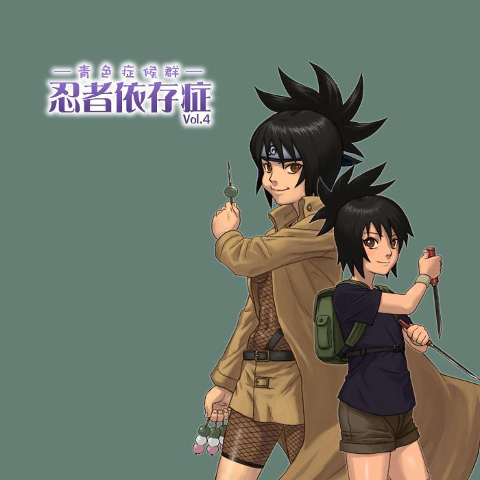 Ninja Izonshou Vol. 4 | Ninja Dependence Vol. 4 0