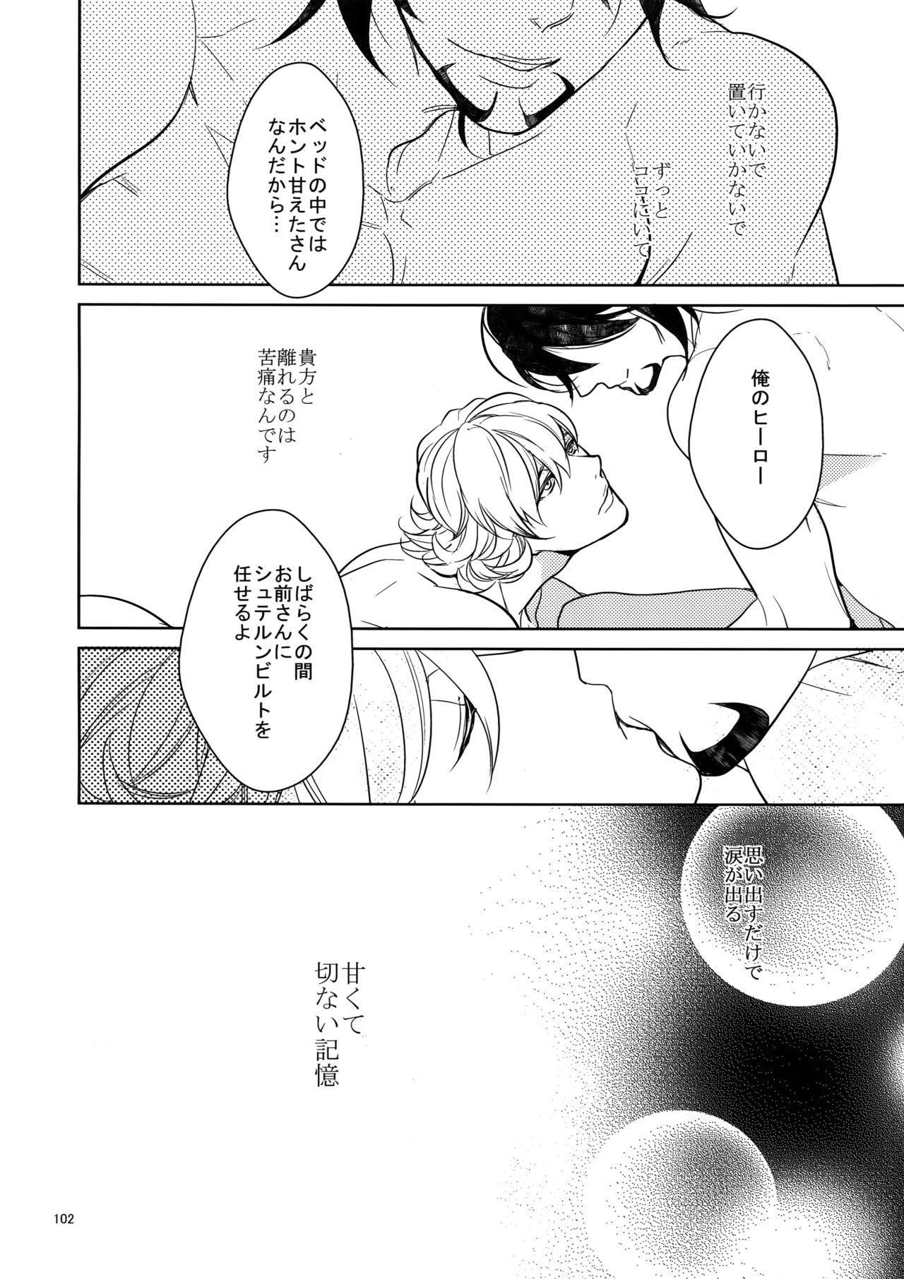 Ai no Kemono Sairoku-shuu 100