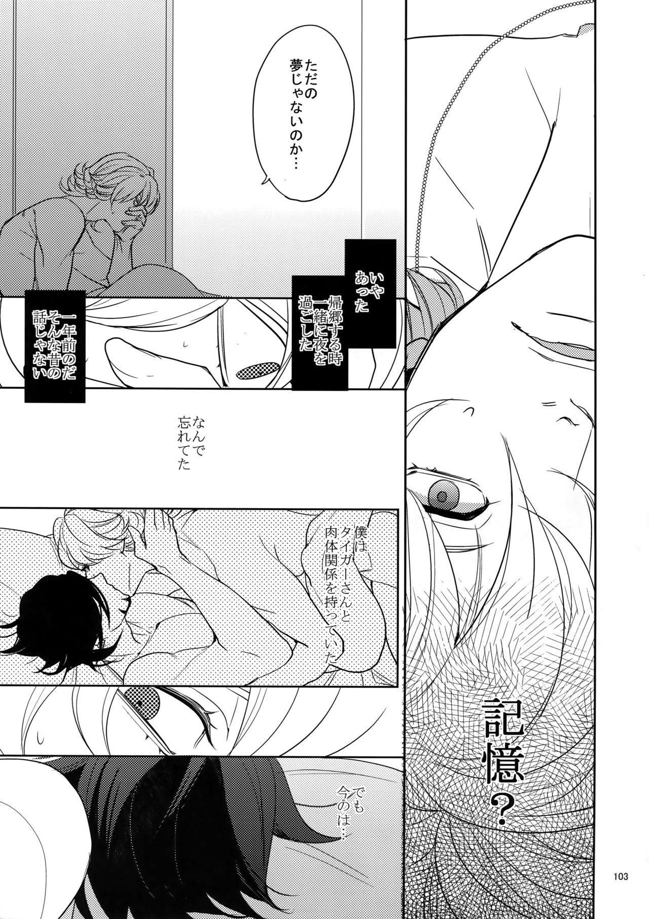 Ai no Kemono Sairoku-shuu 101