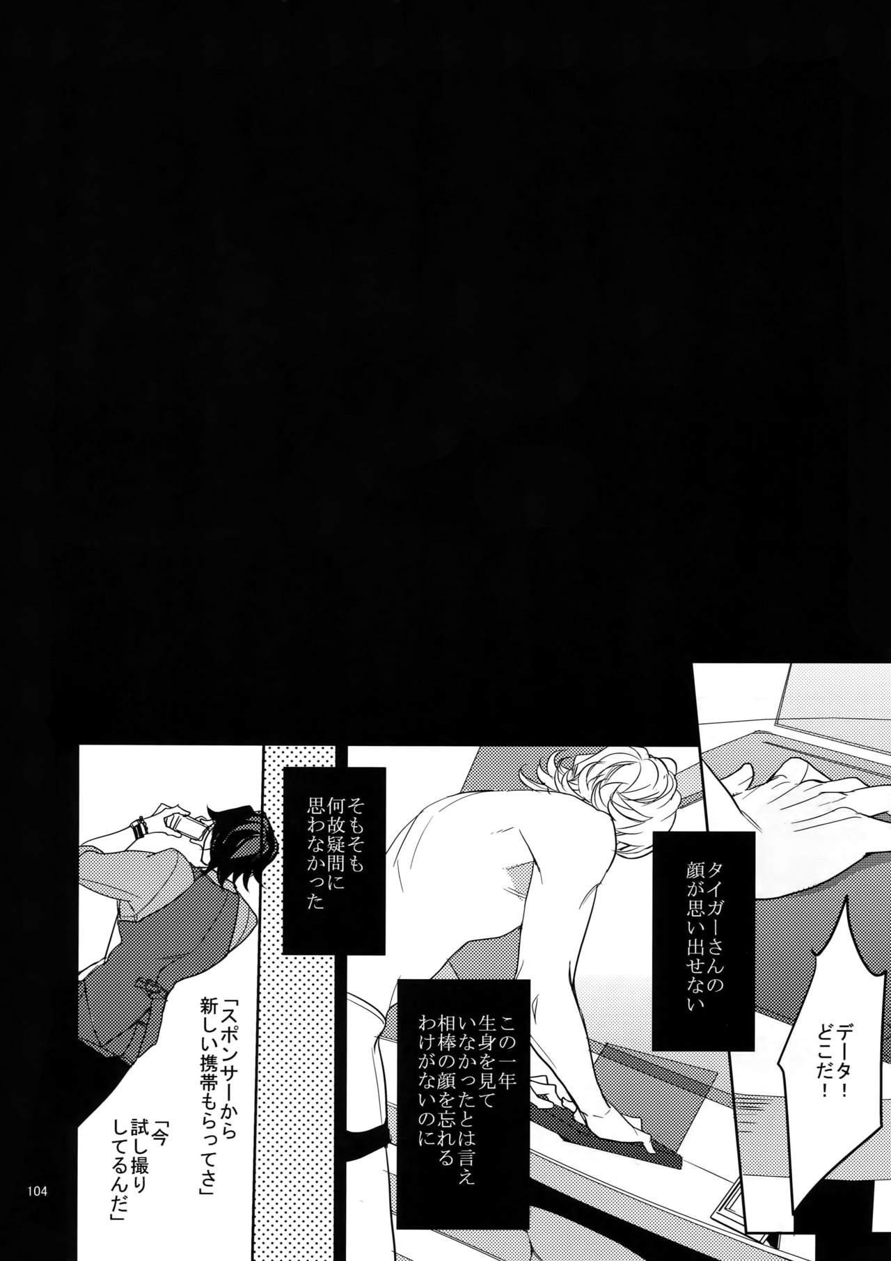 Ai no Kemono Sairoku-shuu 102