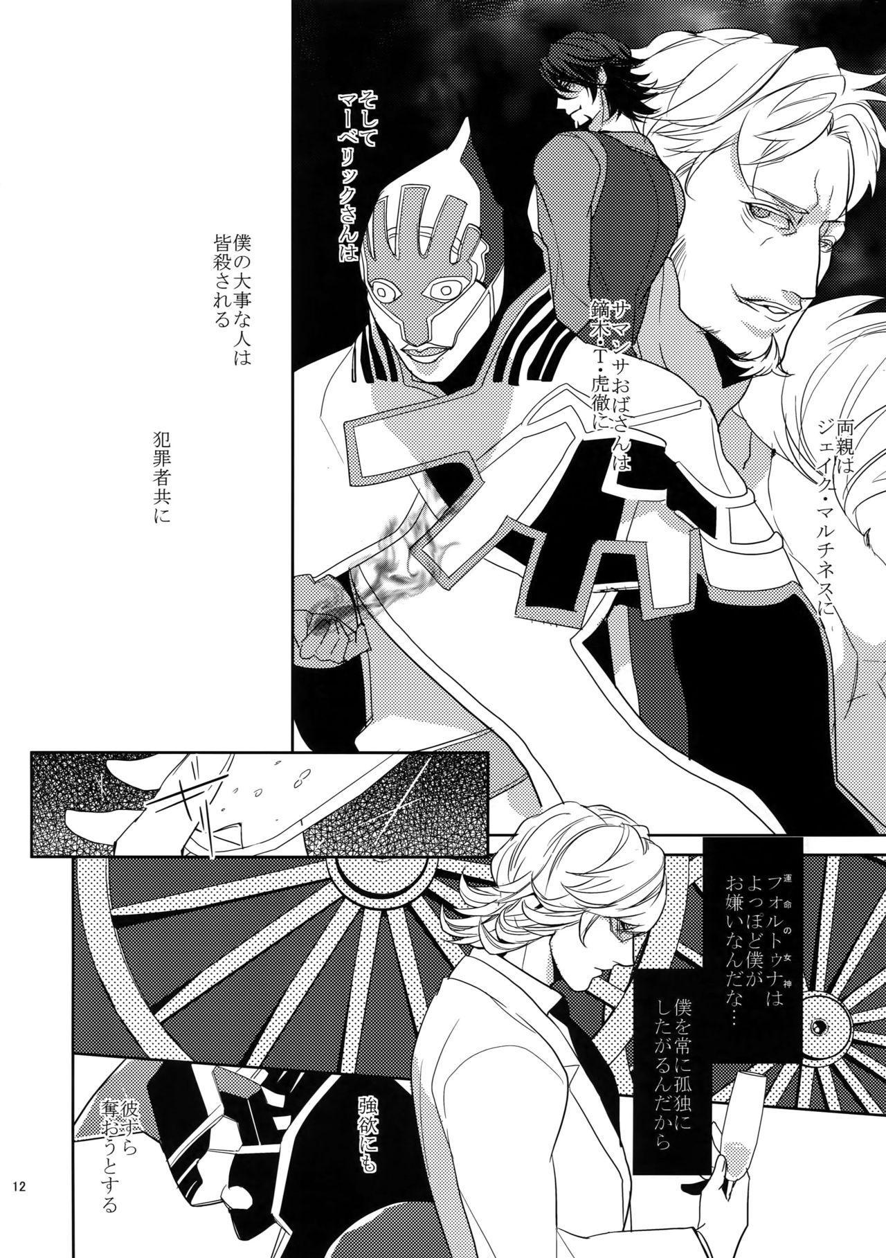 Ai no Kemono Sairoku-shuu 10