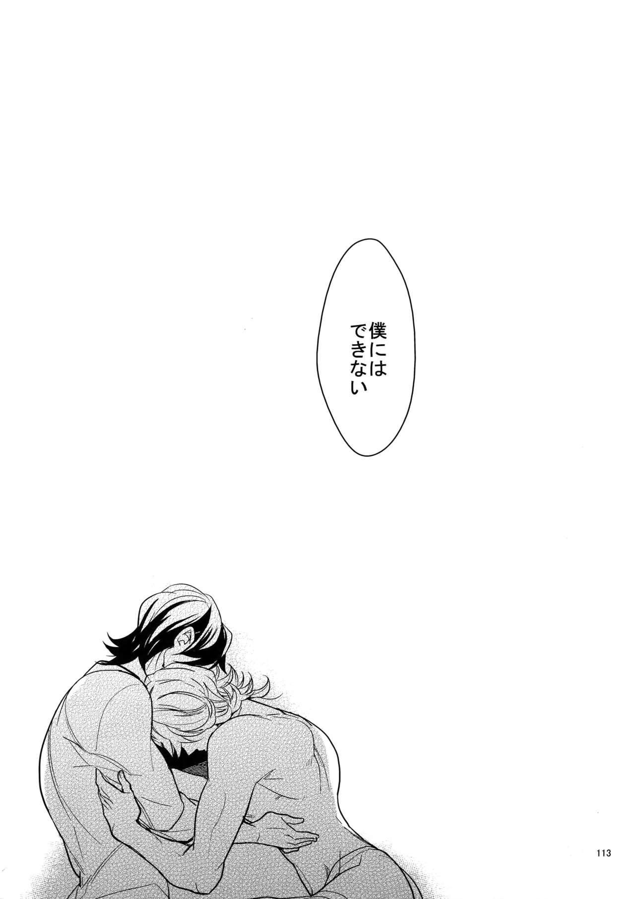 Ai no Kemono Sairoku-shuu 111