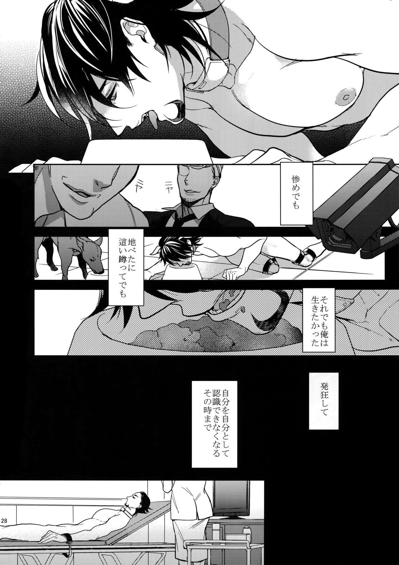 Ai no Kemono Sairoku-shuu 126