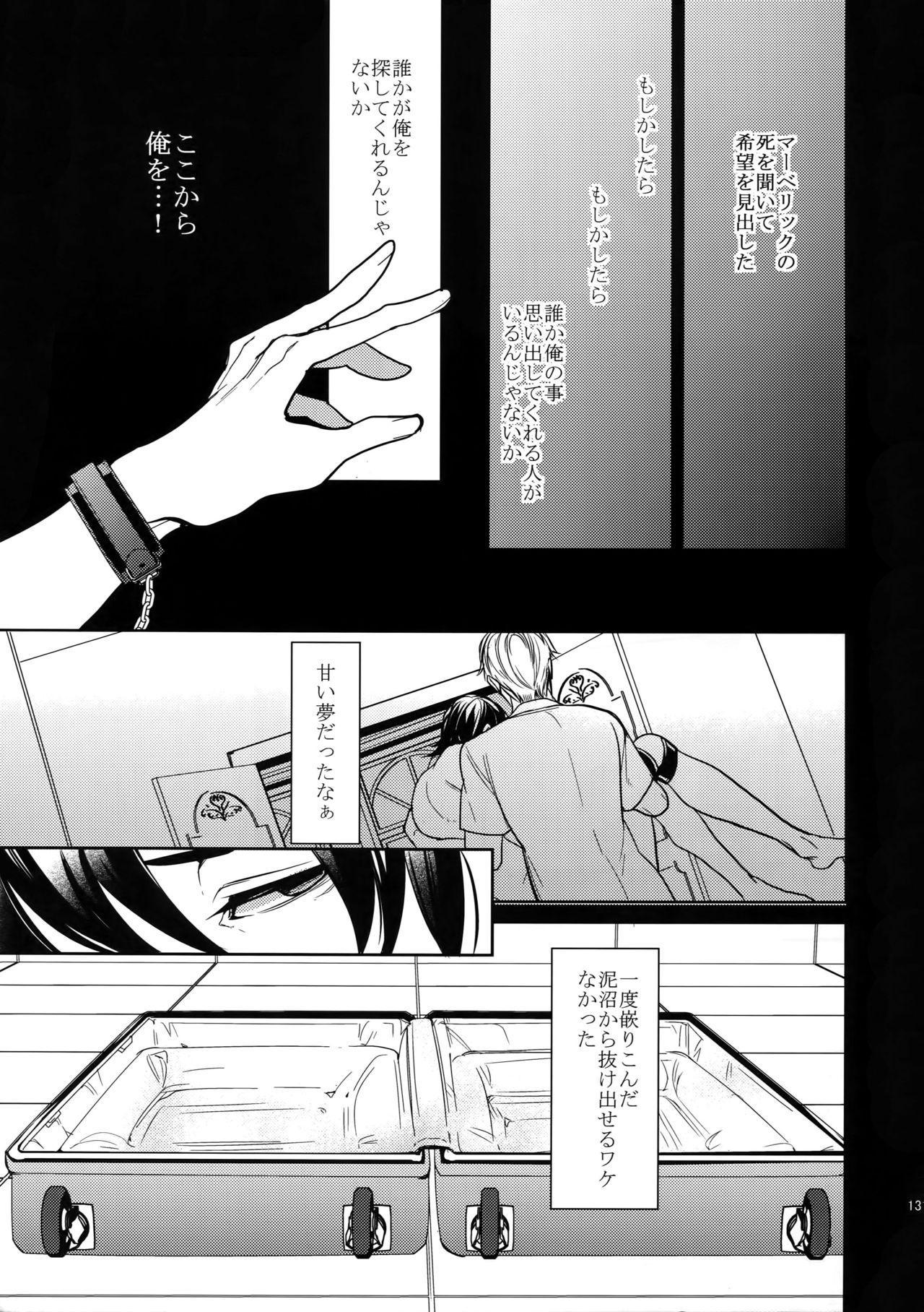 Ai no Kemono Sairoku-shuu 129