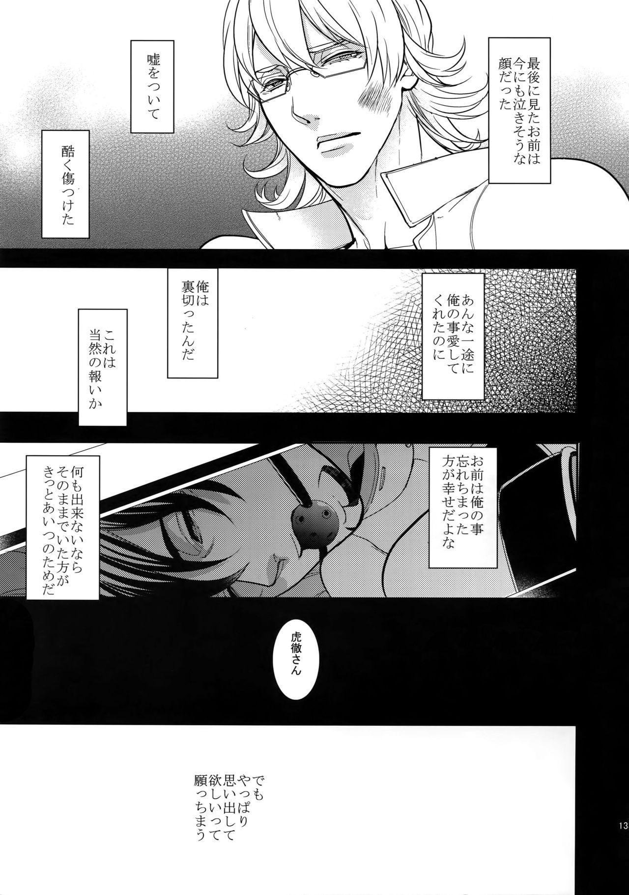 Ai no Kemono Sairoku-shuu 131