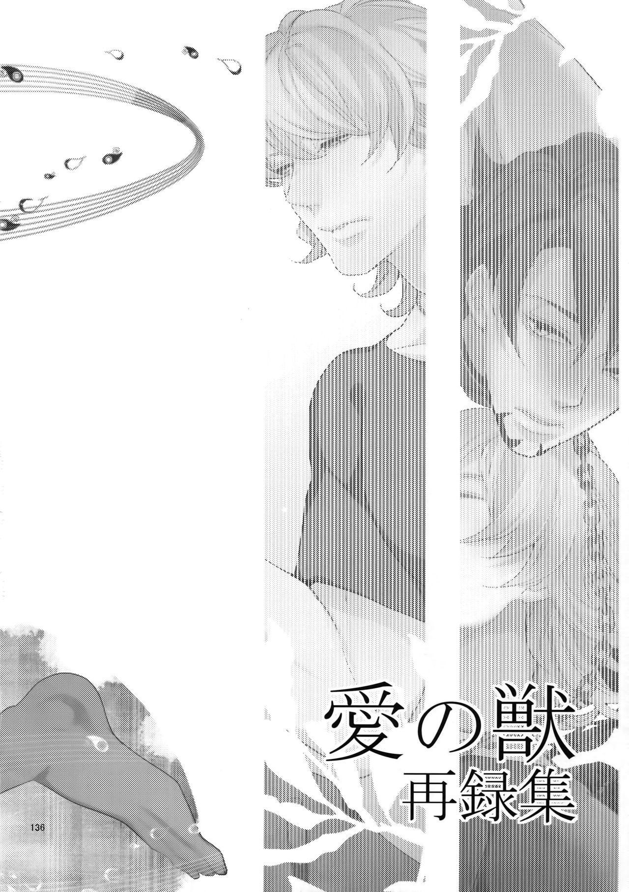 Ai no Kemono Sairoku-shuu 134