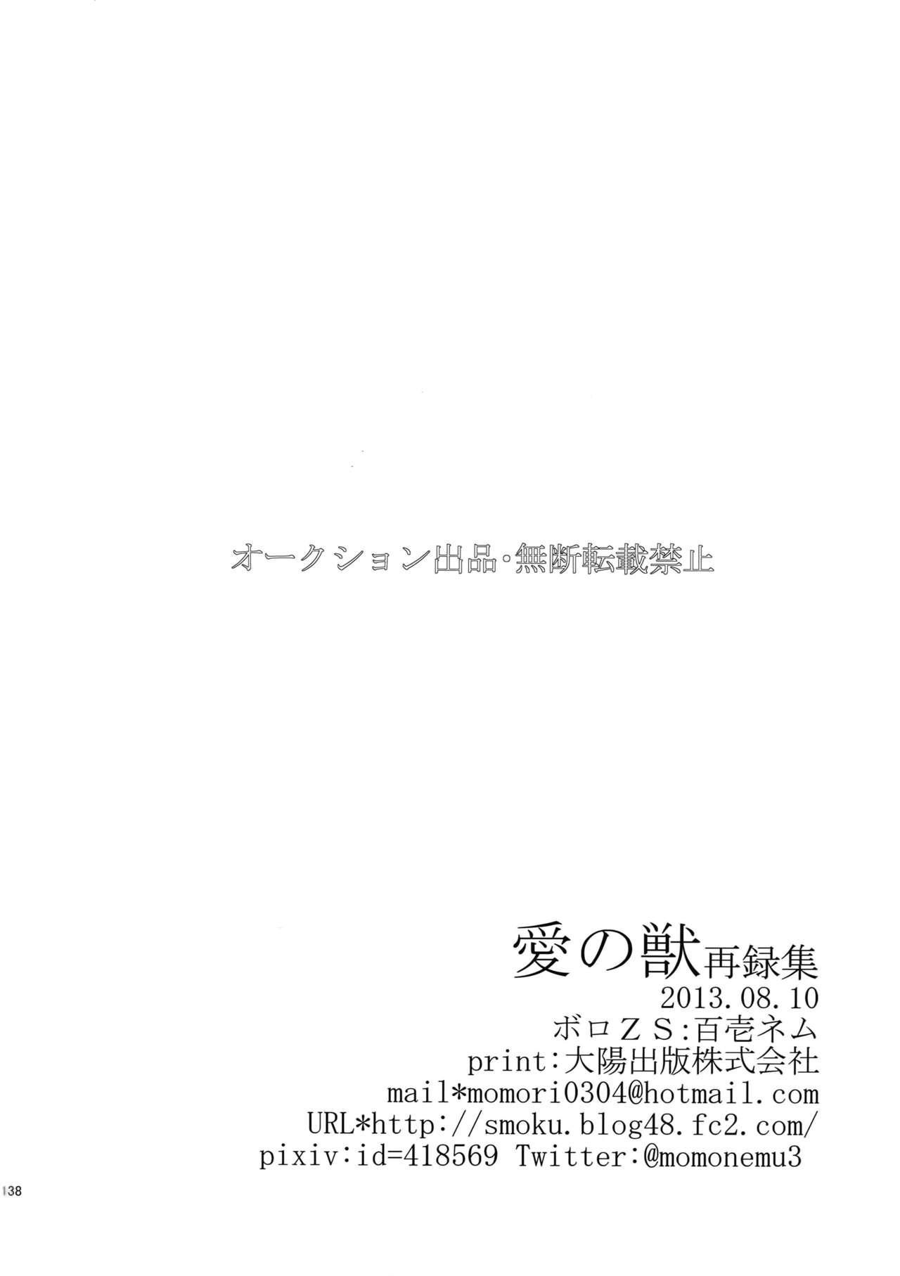 Ai no Kemono Sairoku-shuu 136