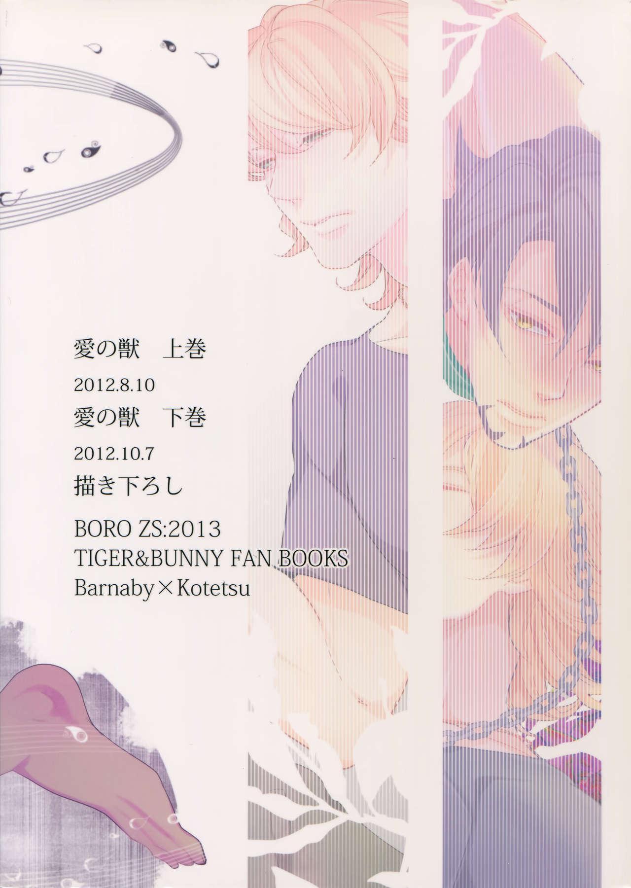 Ai no Kemono Sairoku-shuu 137