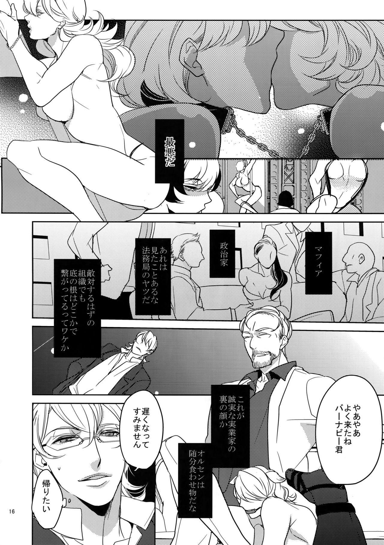 Ai no Kemono Sairoku-shuu 14