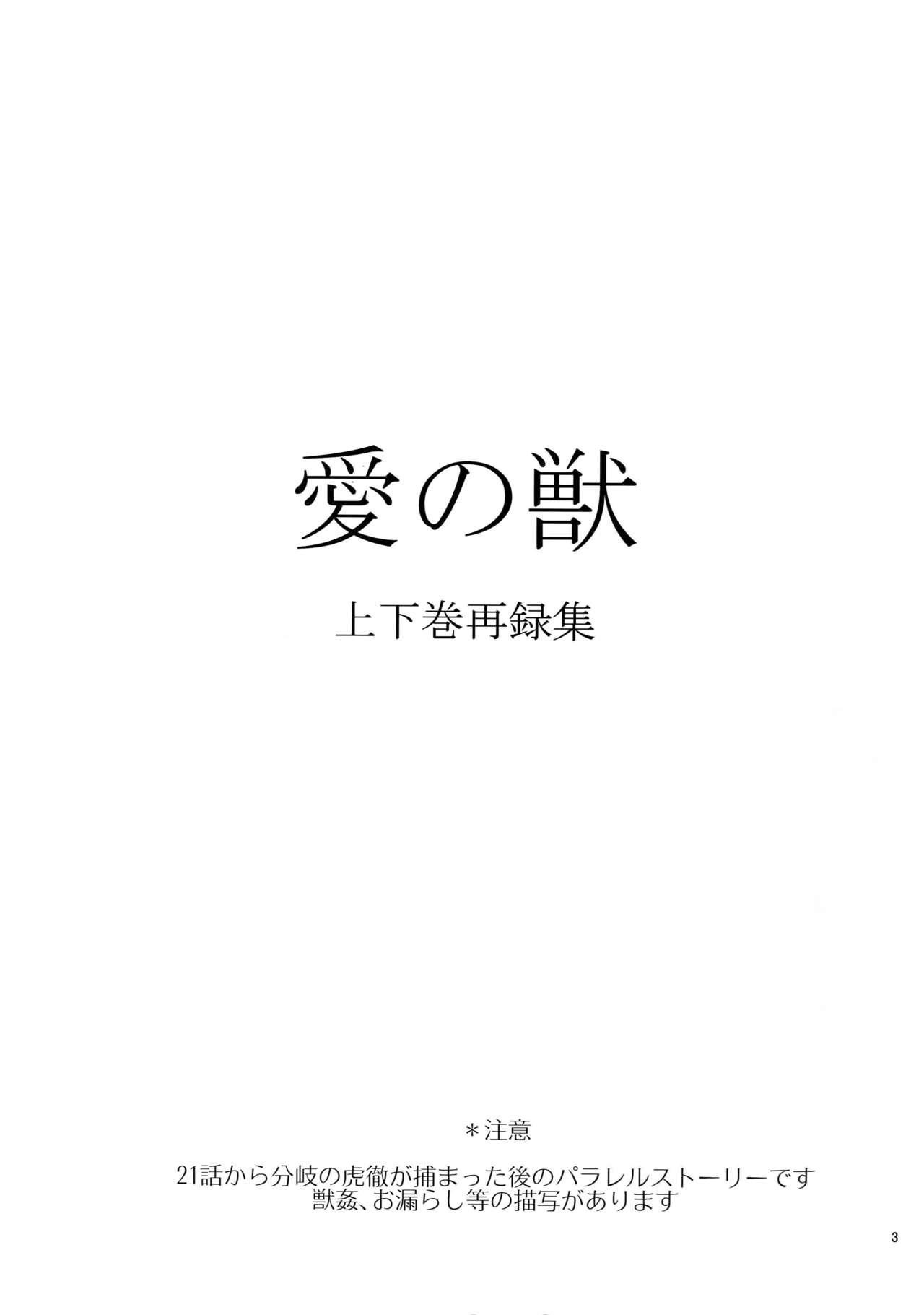 Ai no Kemono Sairoku-shuu 1