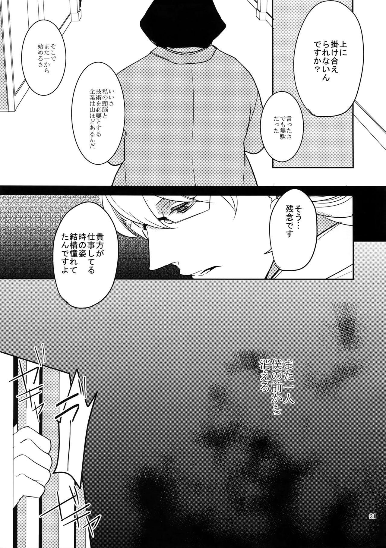 Ai no Kemono Sairoku-shuu 29