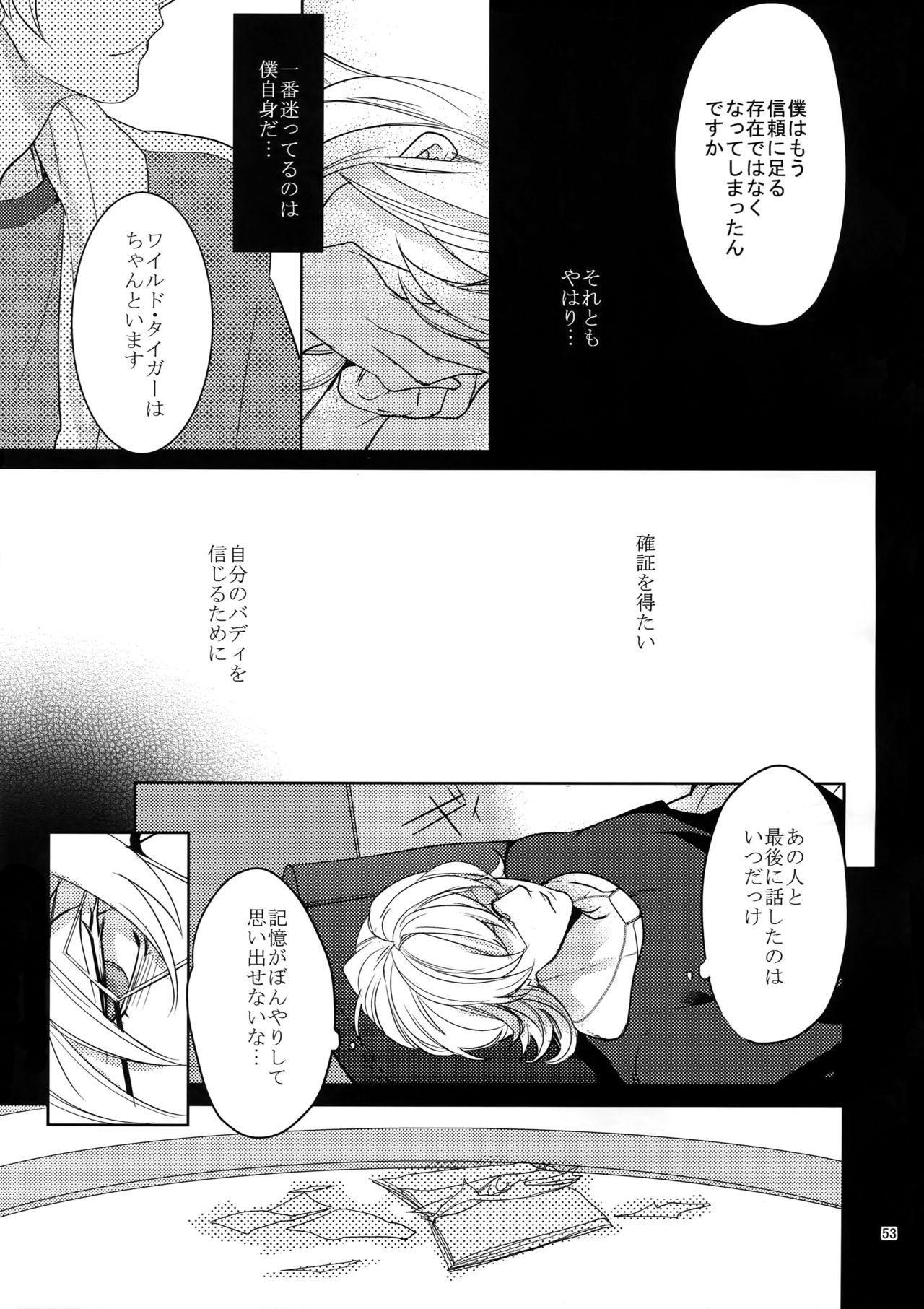 Ai no Kemono Sairoku-shuu 51