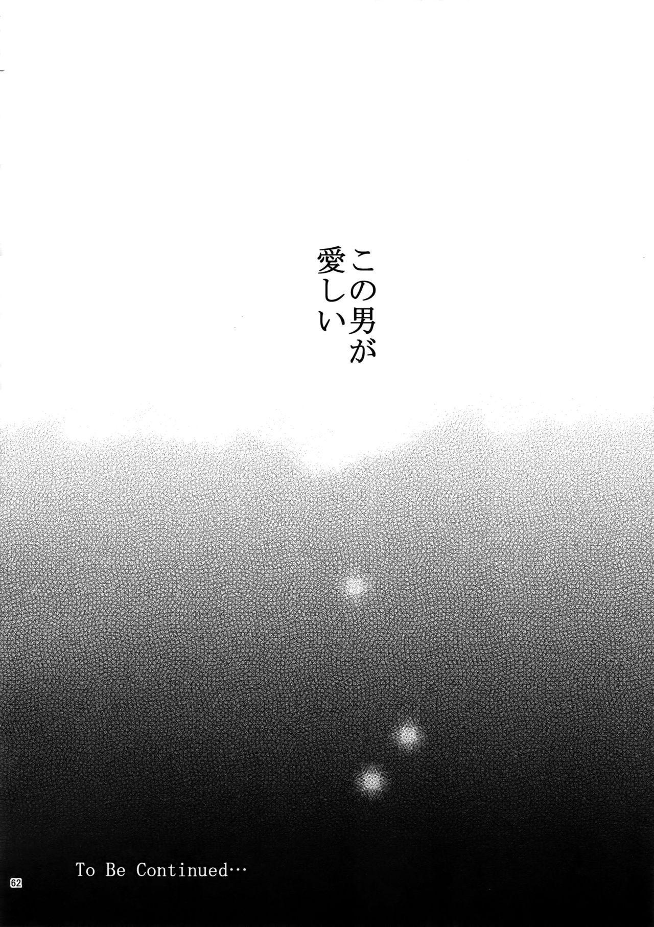 Ai no Kemono Sairoku-shuu 60