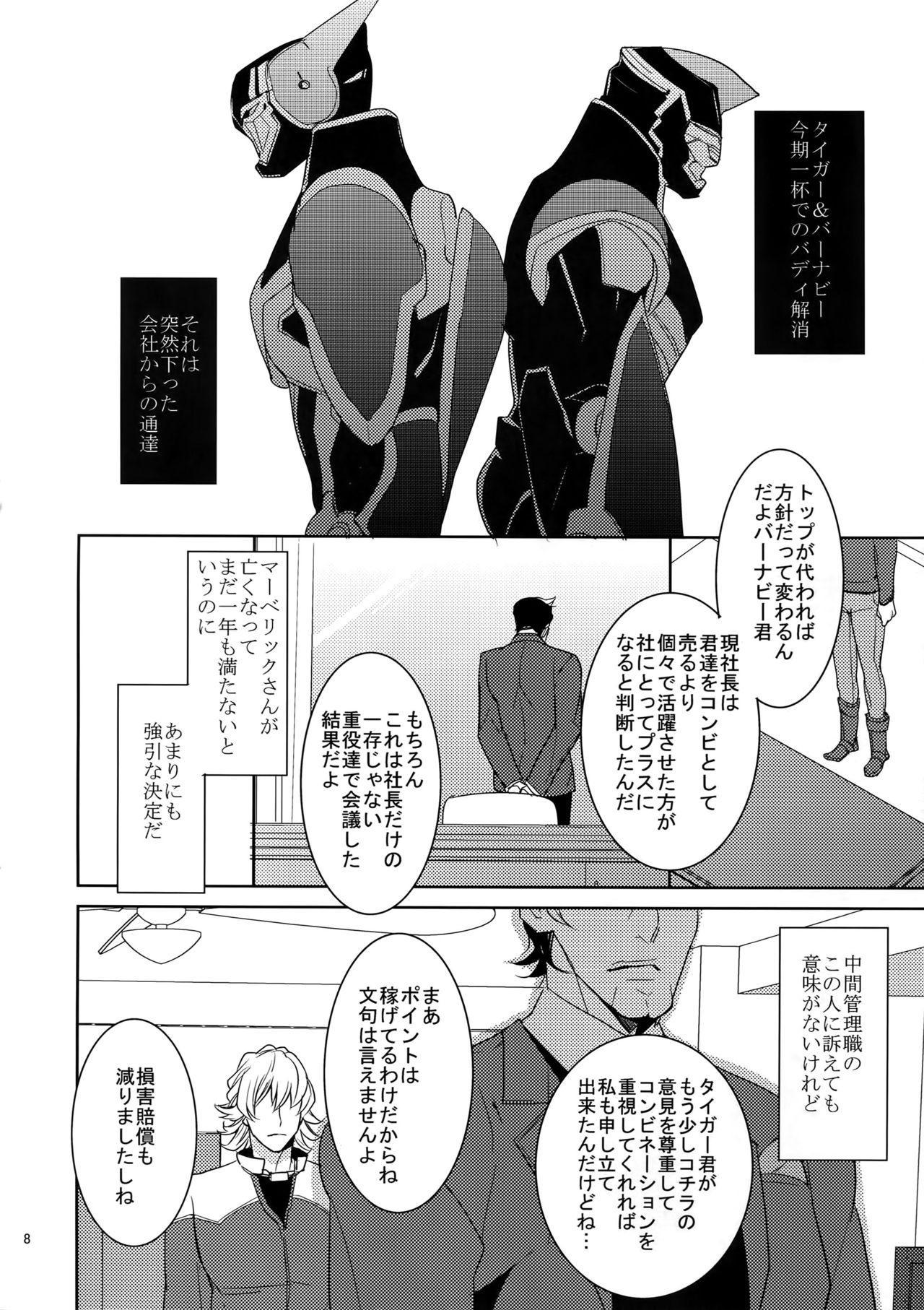 Ai no Kemono Sairoku-shuu 6