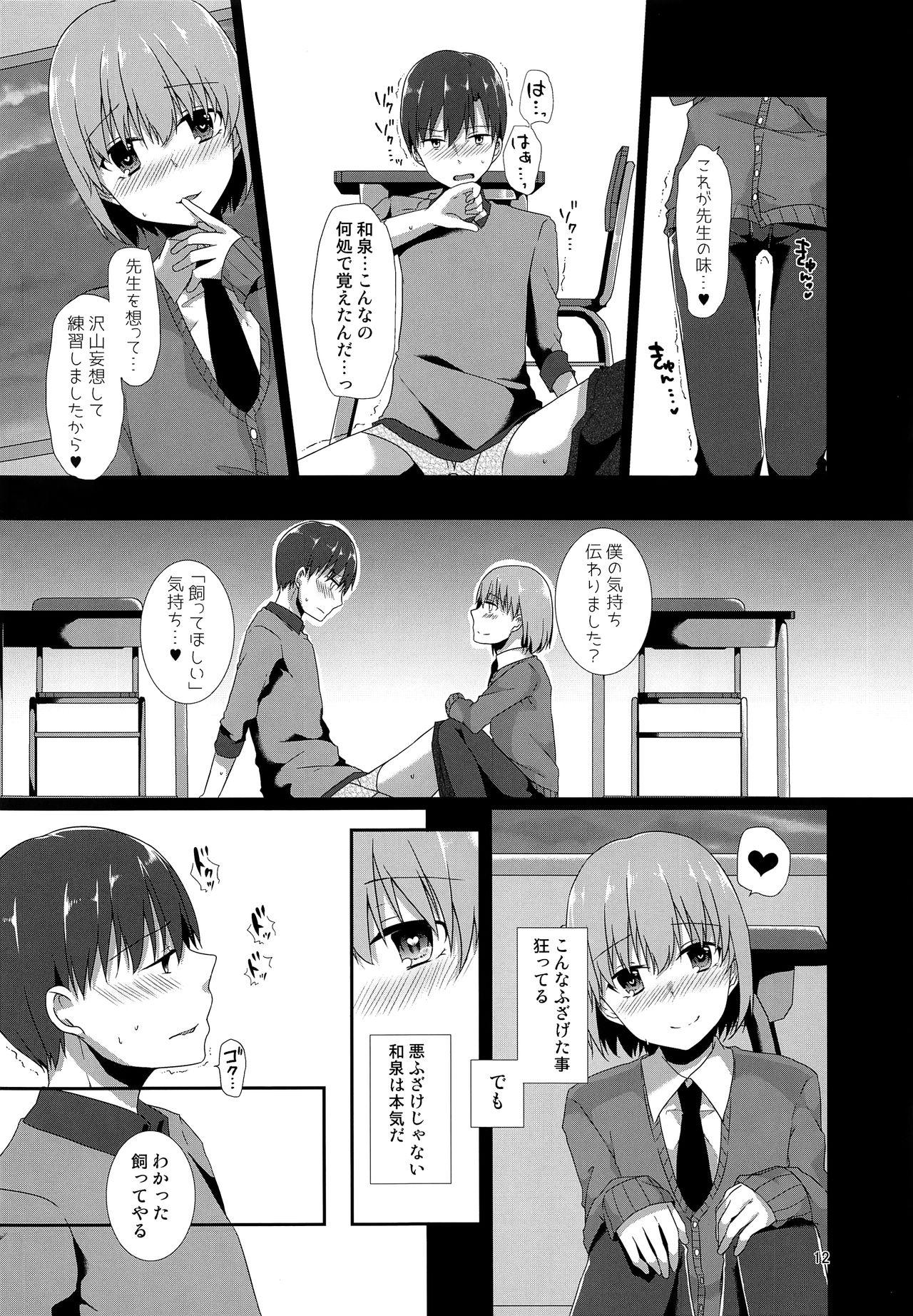 """""""Sensei, boku o katte kuremasen ka?"""" 10"""