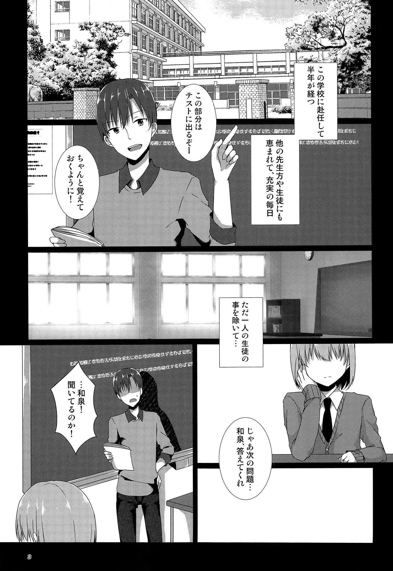 """""""Sensei, boku o katte kuremasen ka?"""" 1"""
