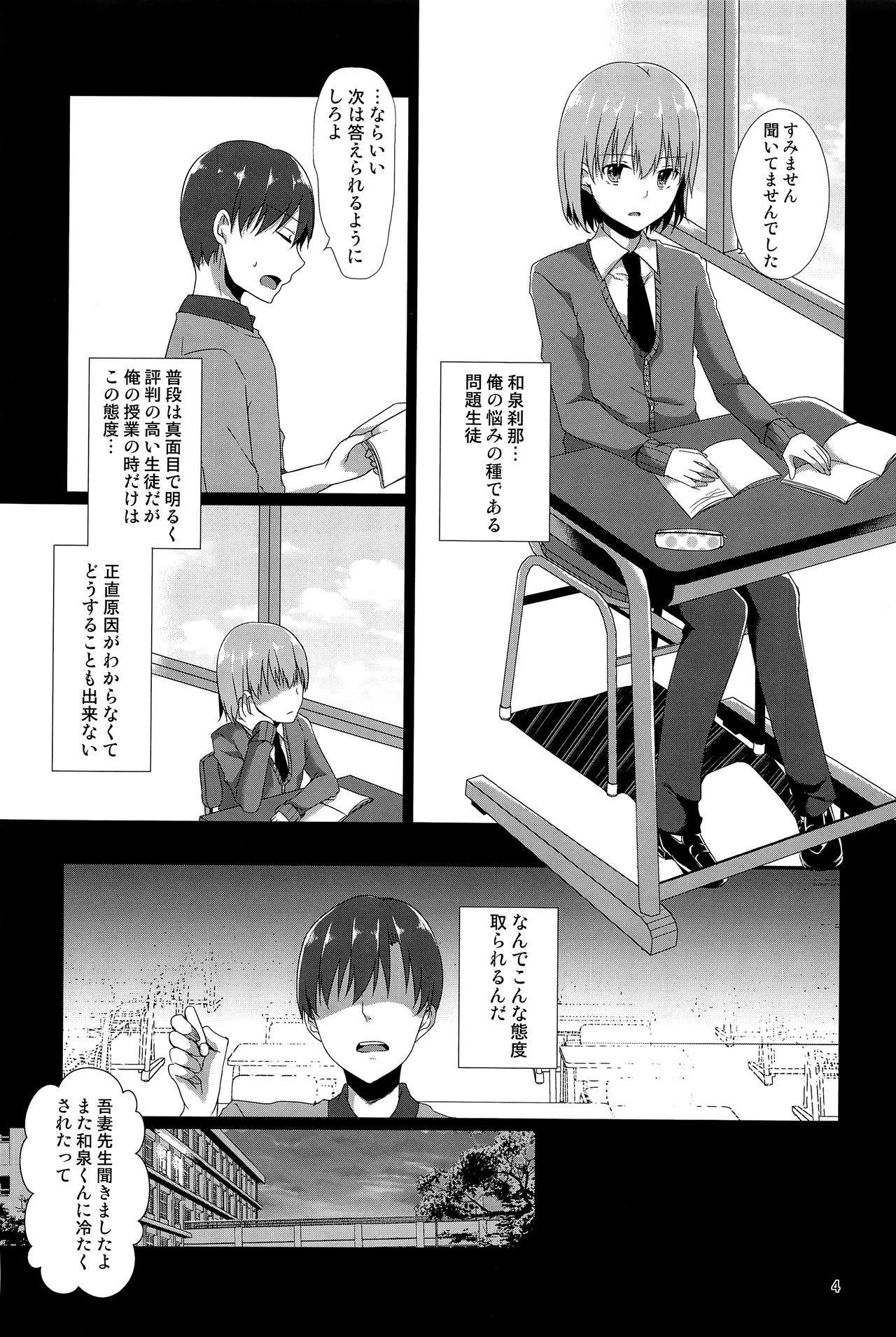 """""""Sensei, boku o katte kuremasen ka?"""" 2"""