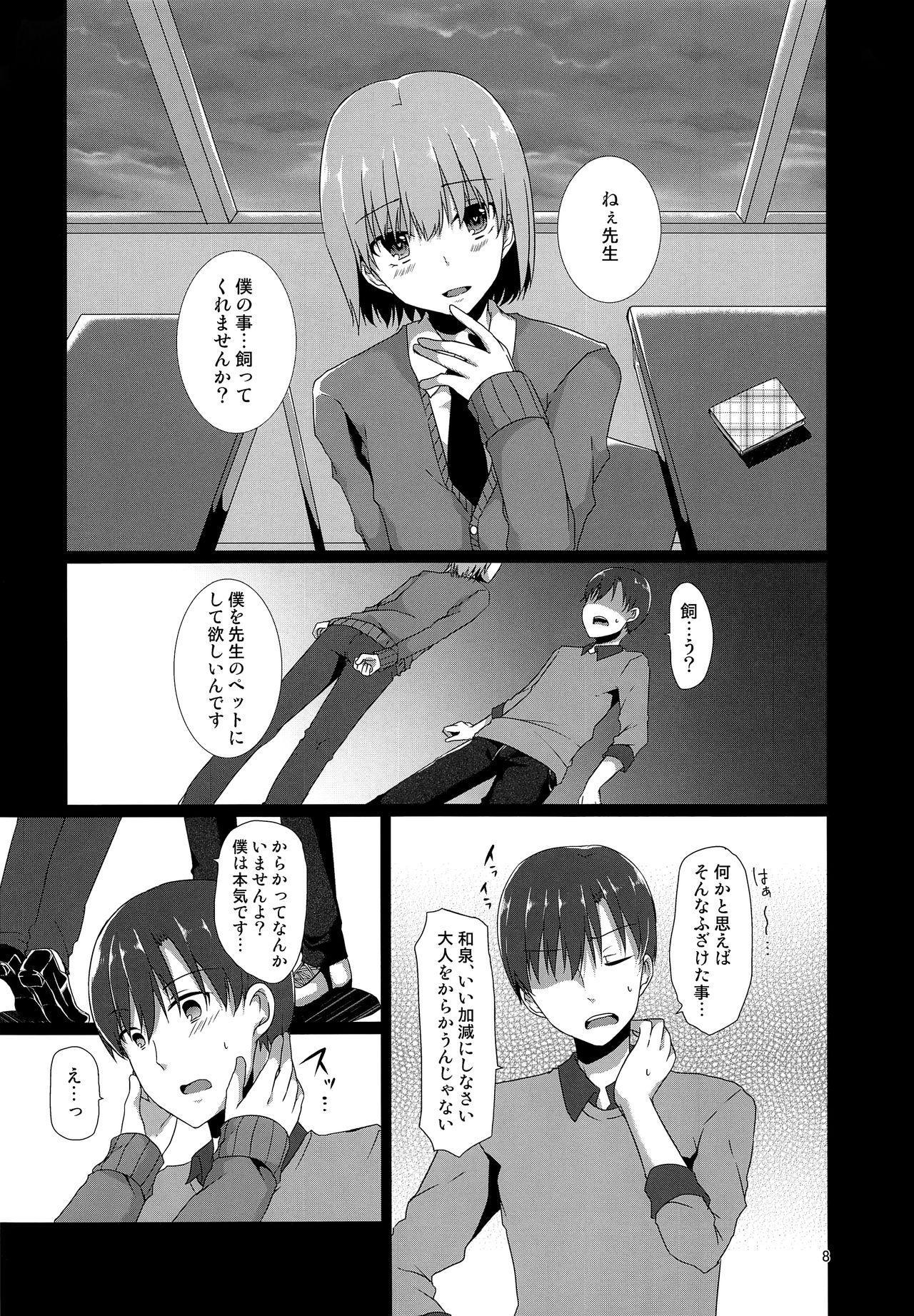 """""""Sensei, boku o katte kuremasen ka?"""" 6"""