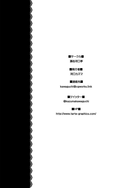 Silica Asuna 19