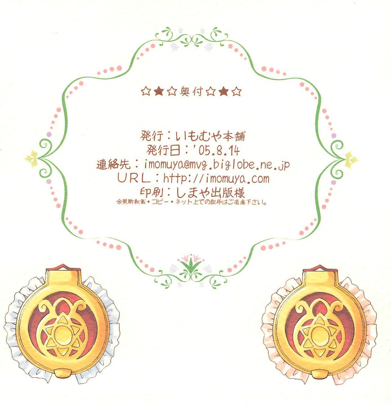 Onsen to Sannin no Ohime-sama 11