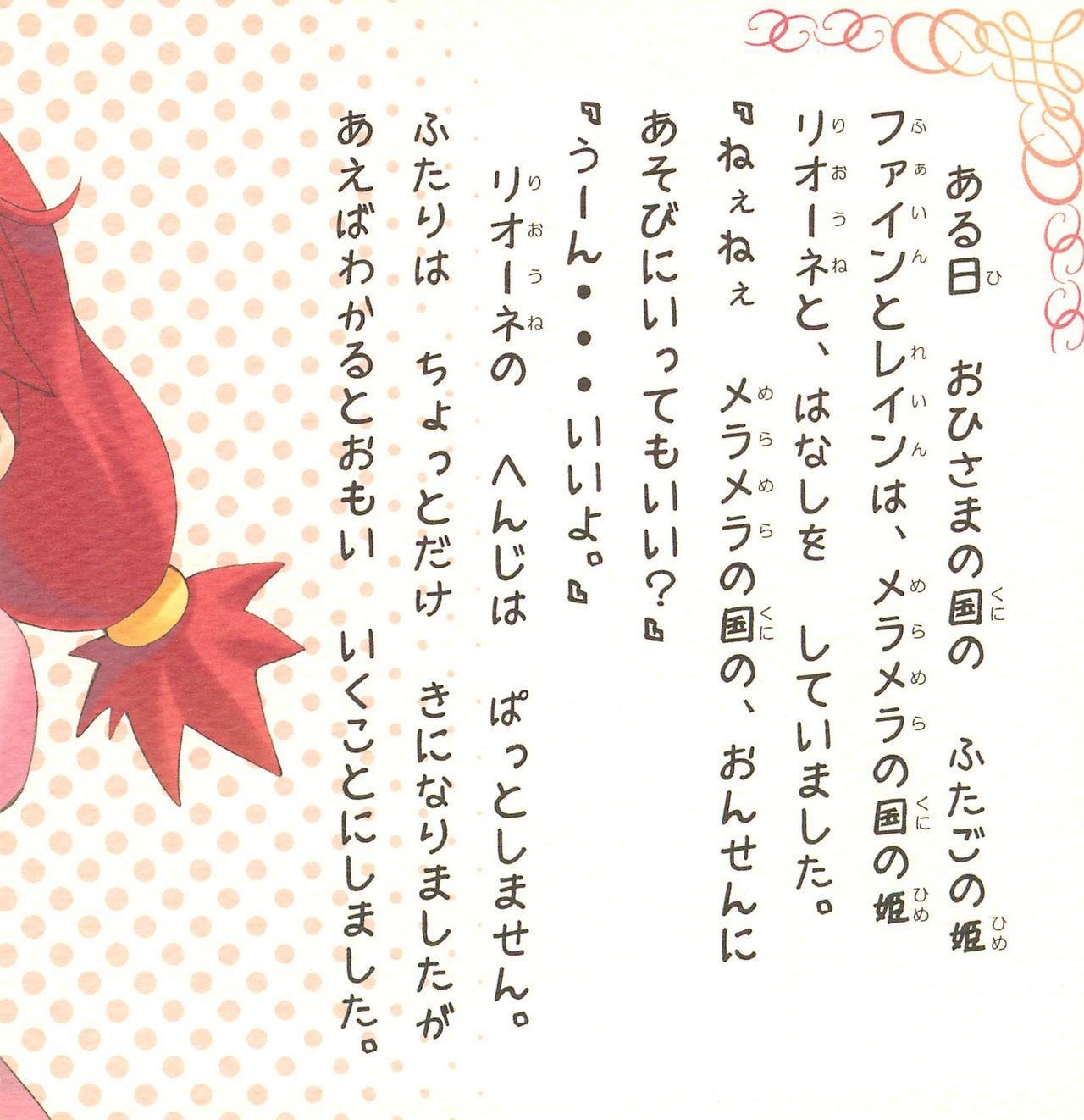 Onsen to Sannin no Ohime-sama 1