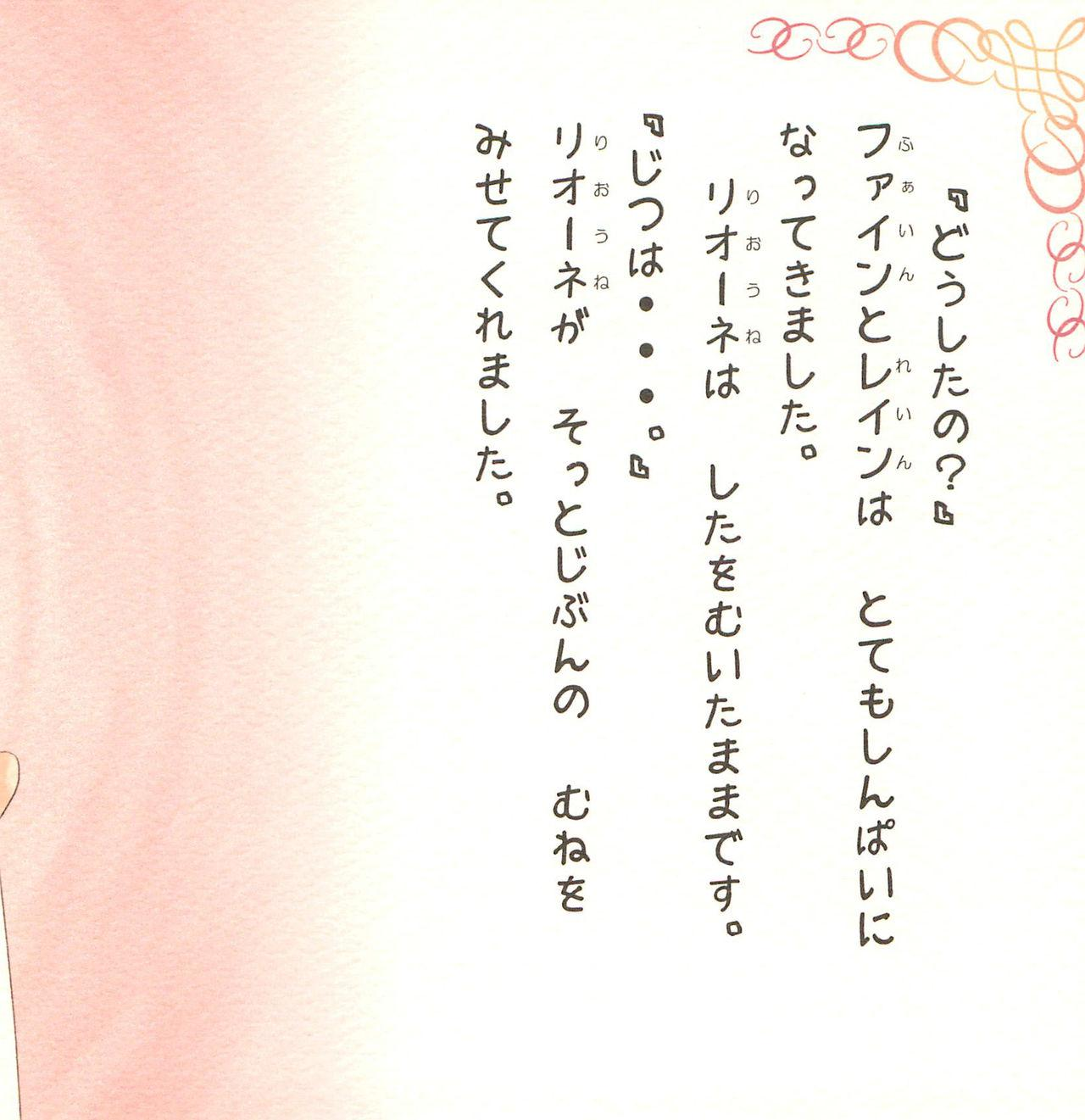 Onsen to Sannin no Ohime-sama 5