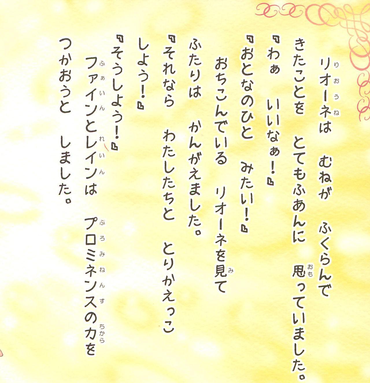 Onsen to Sannin no Ohime-sama 7