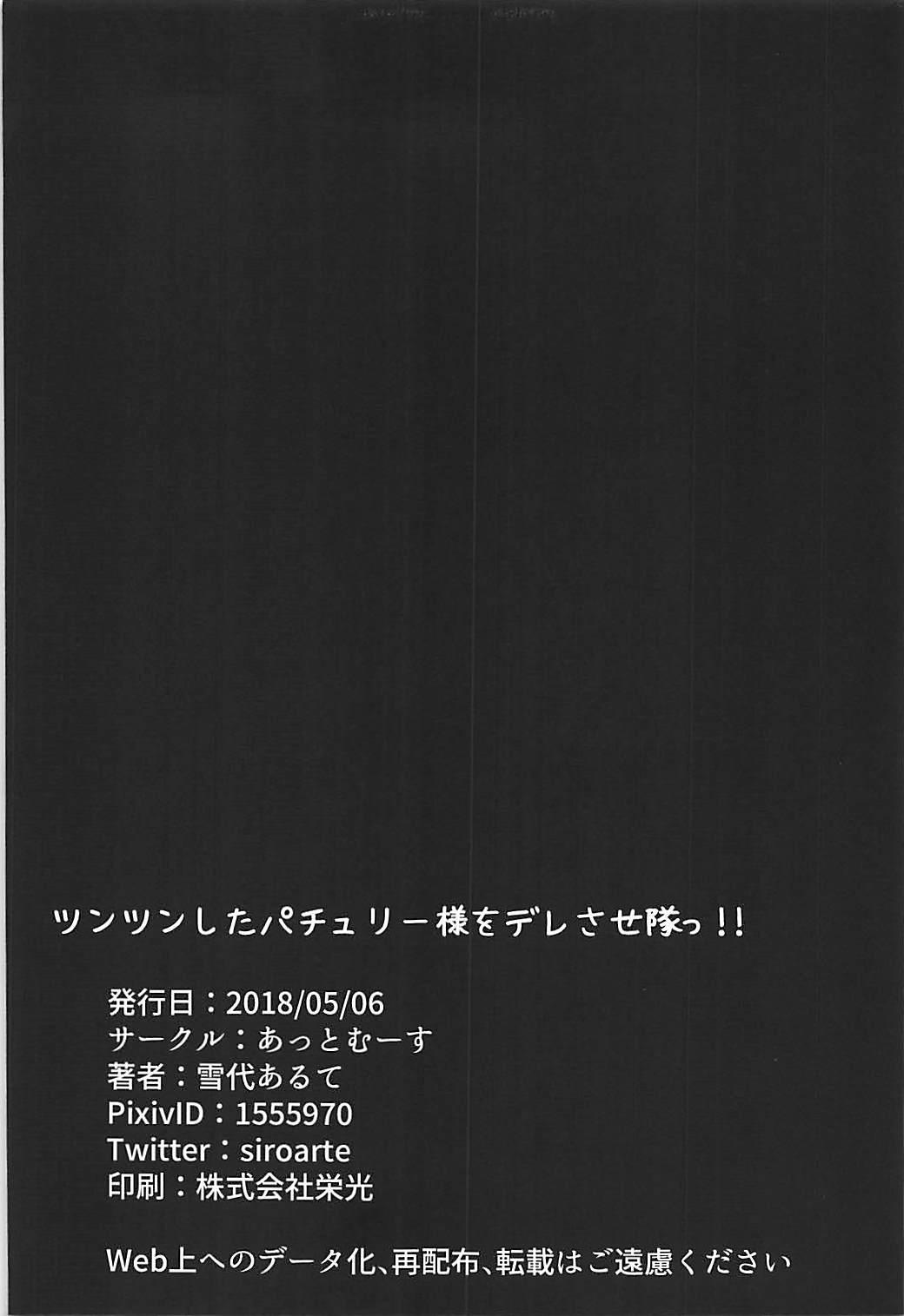 Hanamaru Ecchi 18
