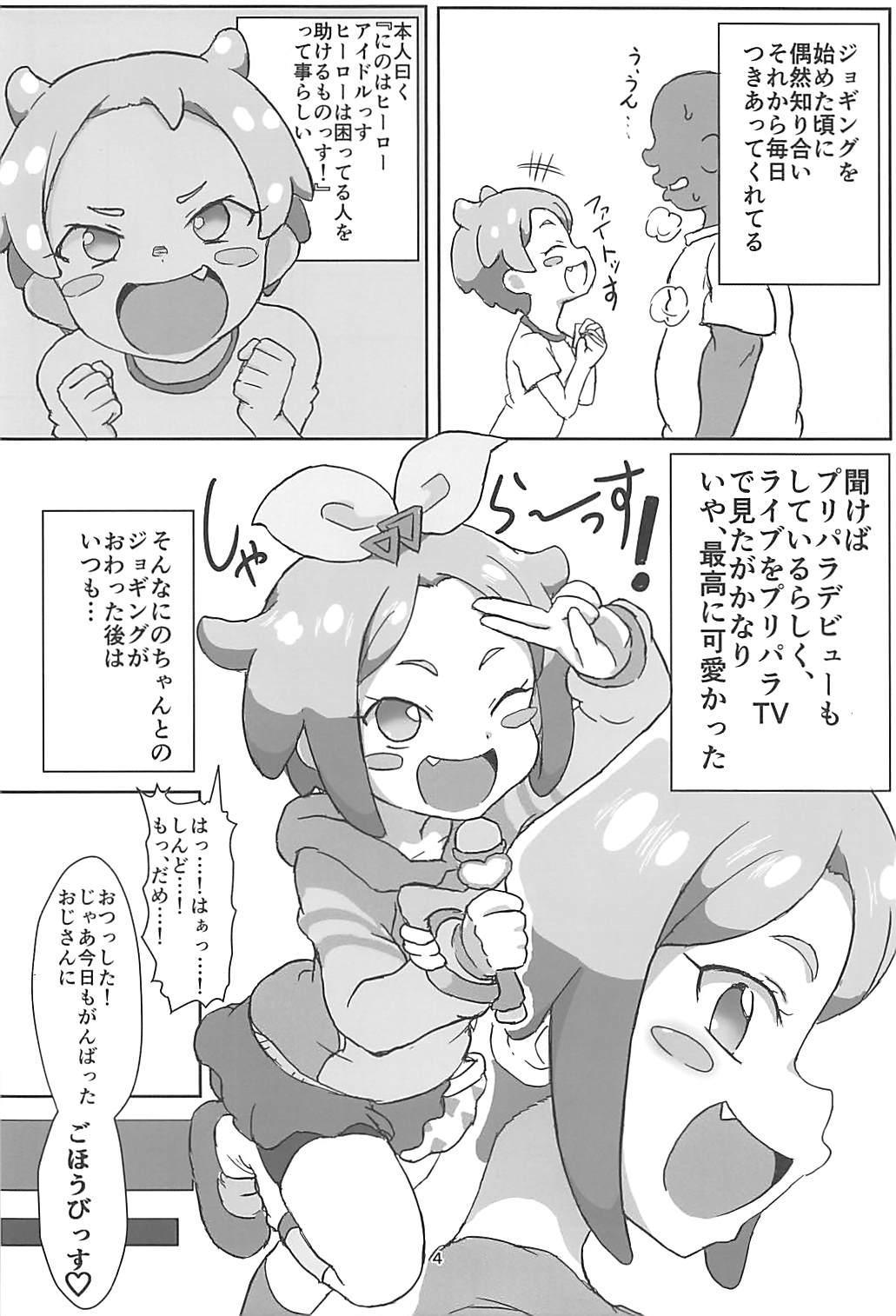 Hanamaru Ecchi 2