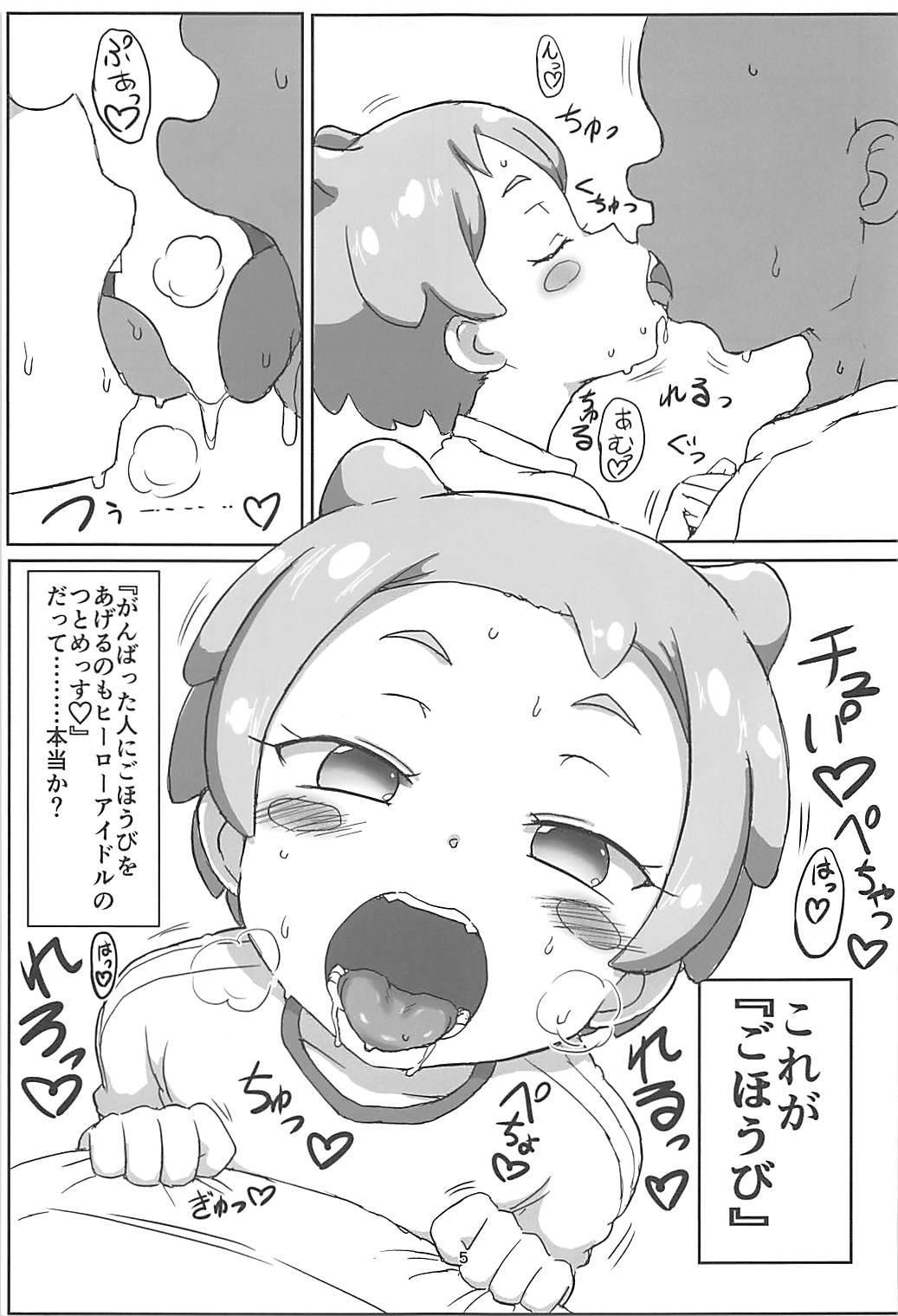 Hanamaru Ecchi 3
