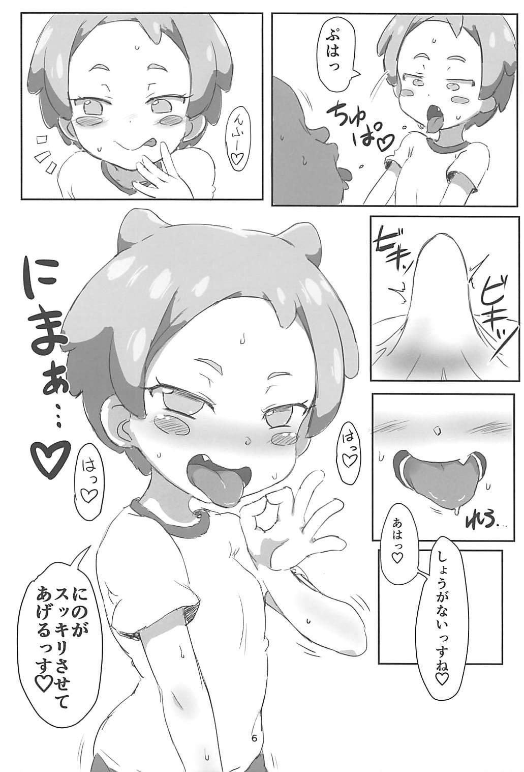 Hanamaru Ecchi 4