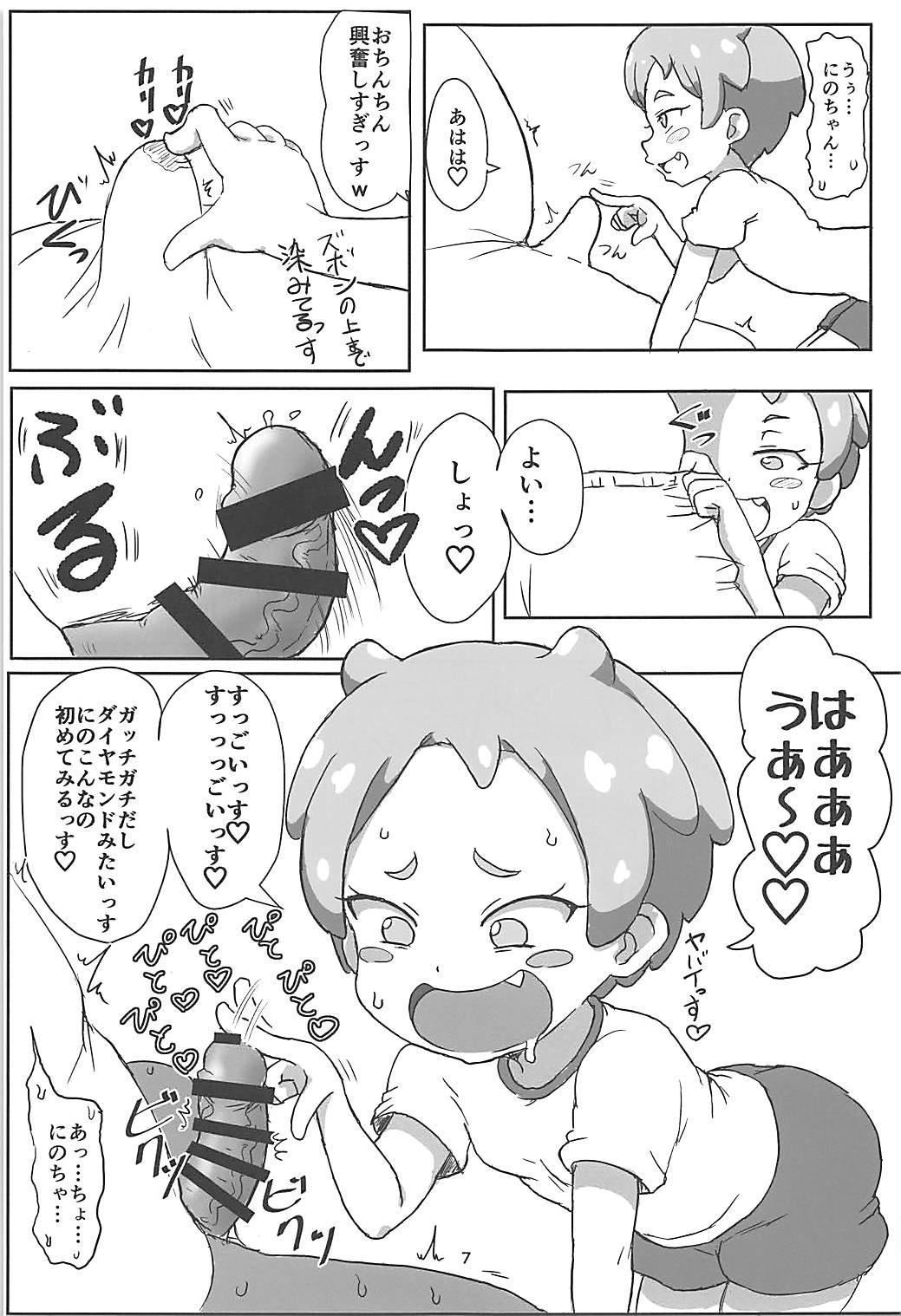 Hanamaru Ecchi 5