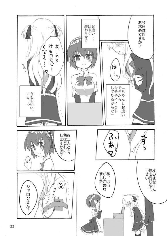 Yoiko no Mahou 18