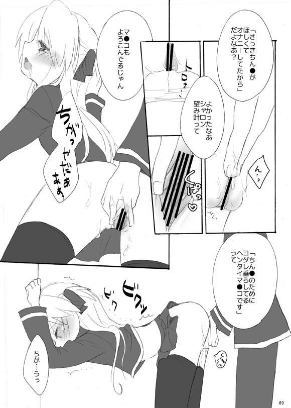 Yoiko no Mahou 5
