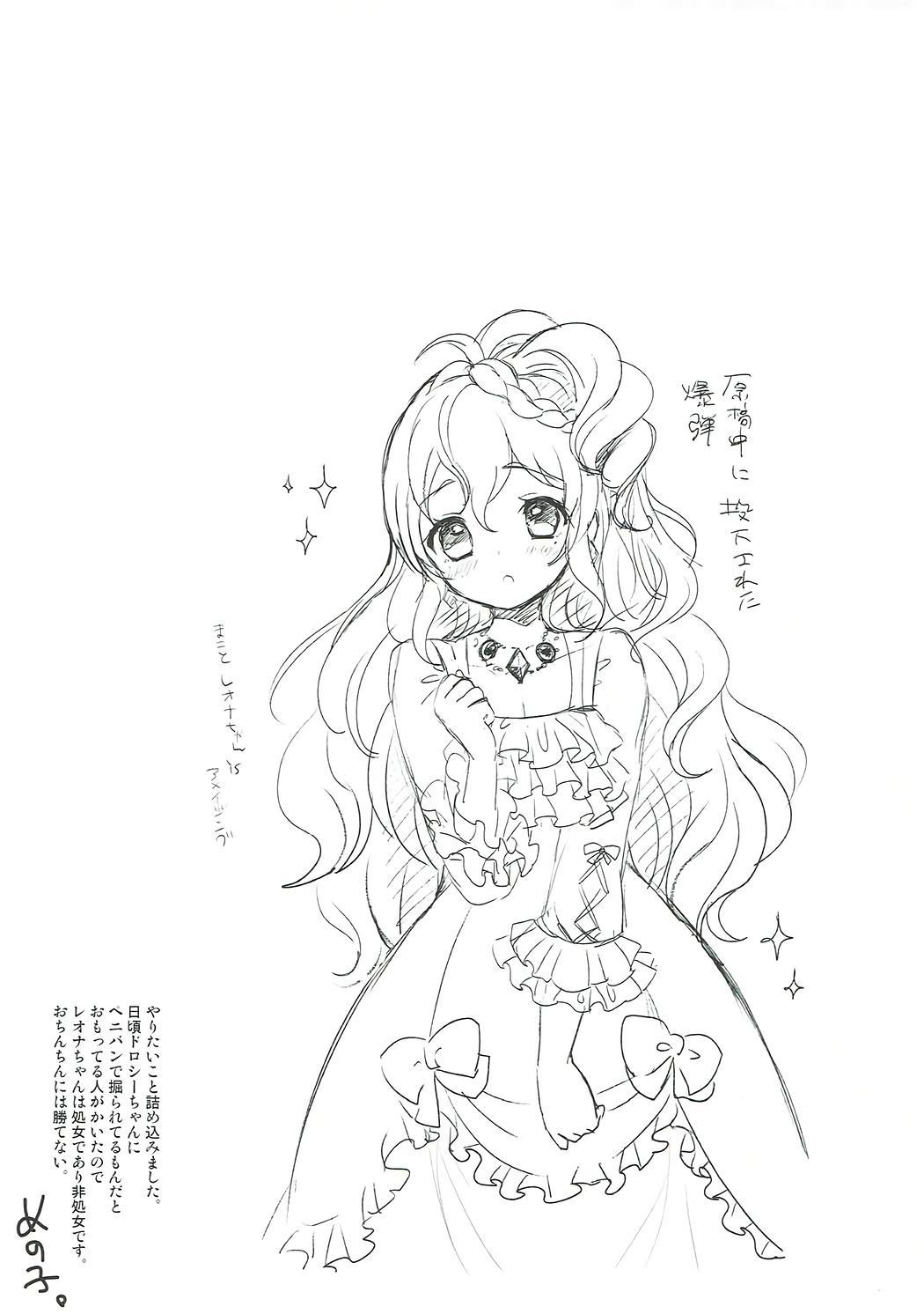 Boku no Ichinichi Gentei Kanojo wa Otokonoko Idol! 27