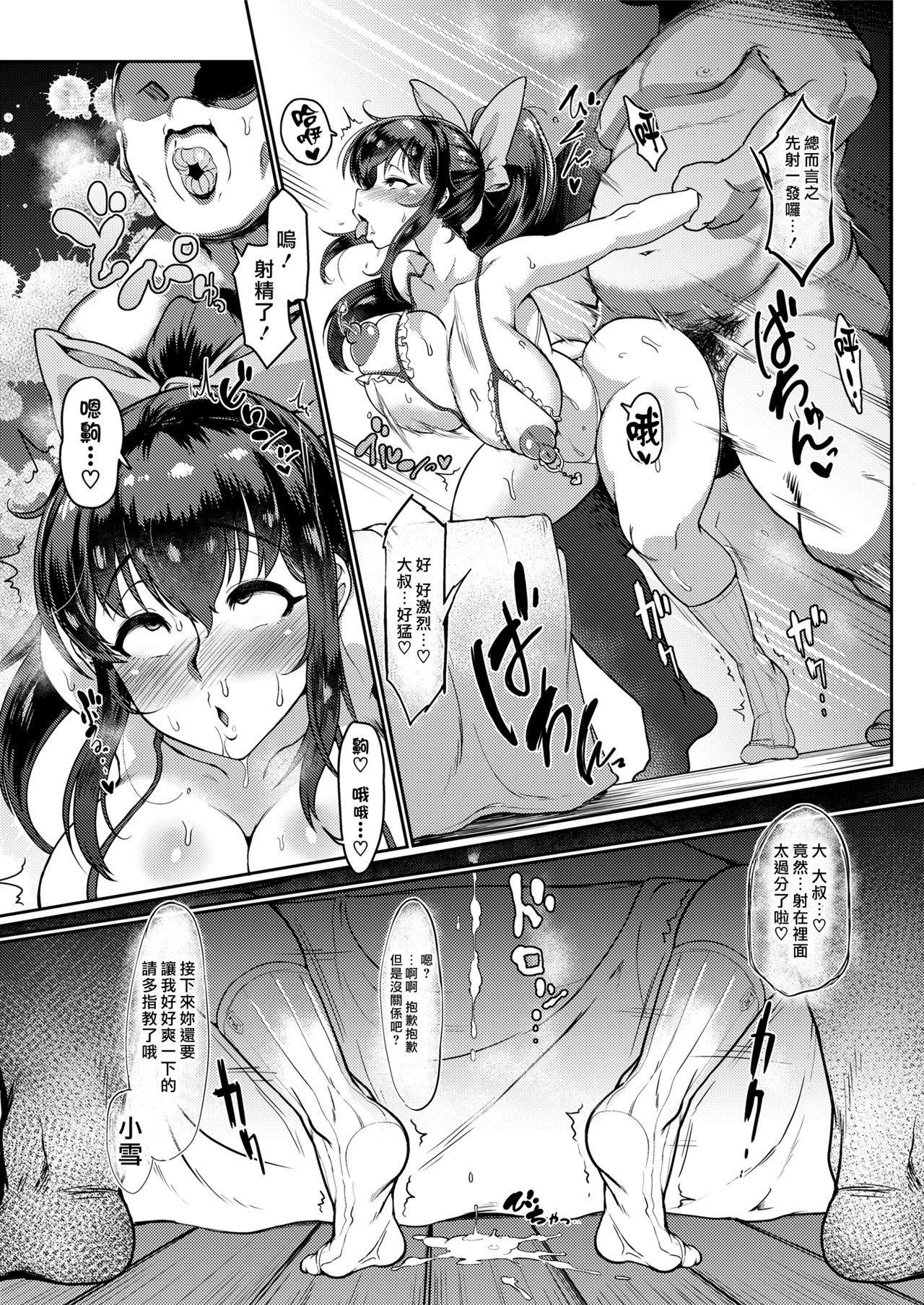 Yuki to Oji-san 12