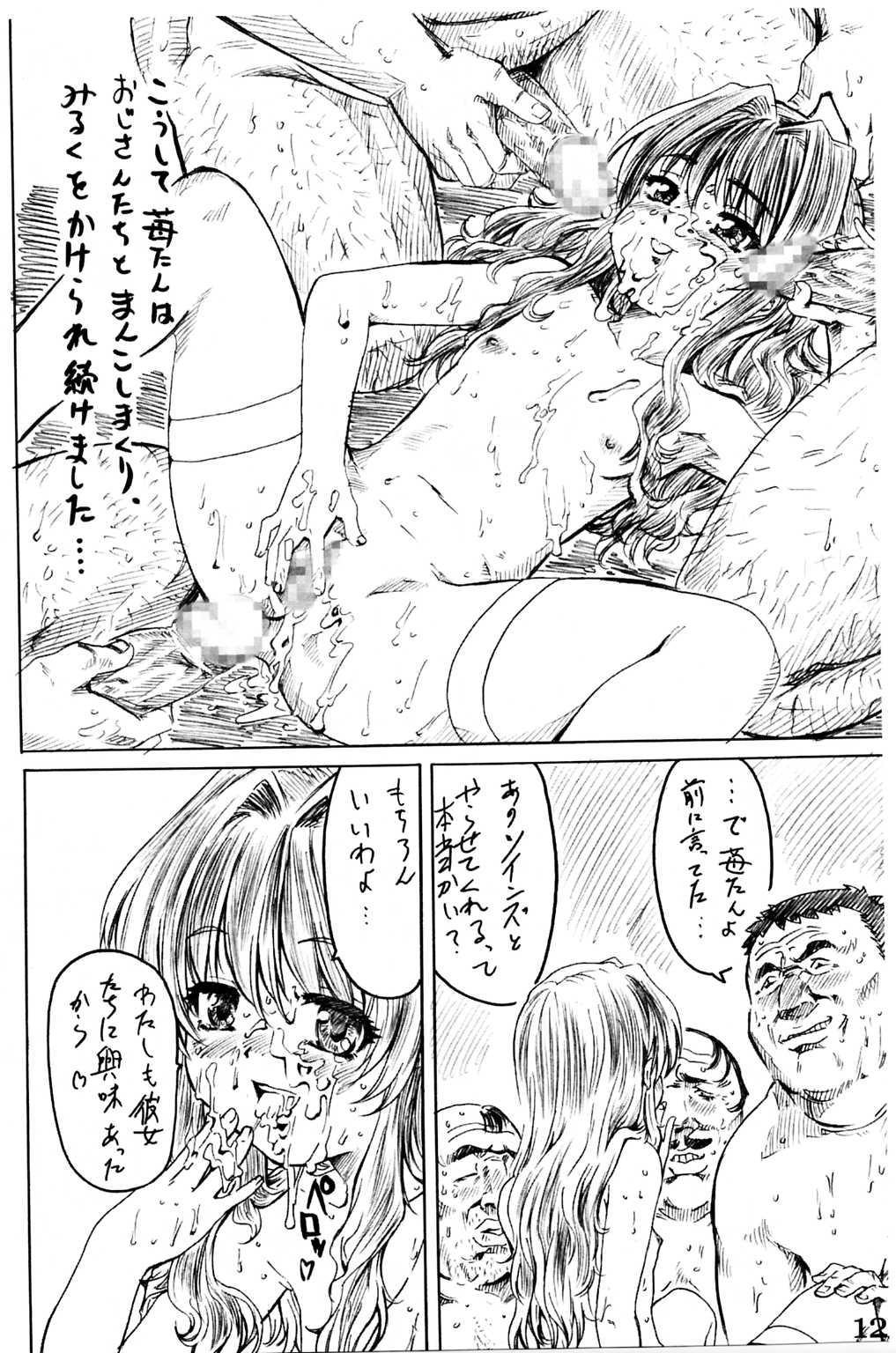 Milk wo Kaketa Ichigotan 10