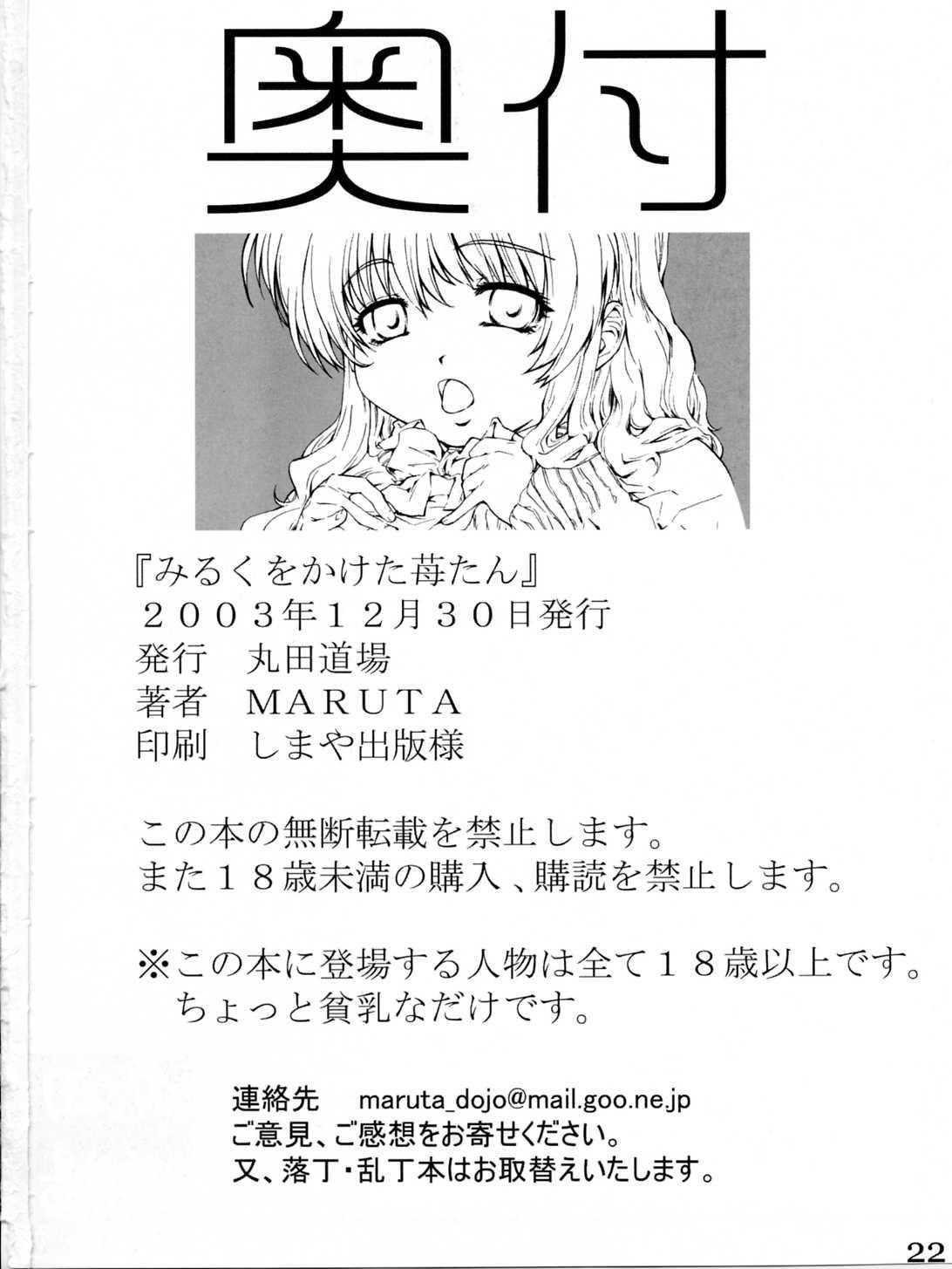 Milk wo Kaketa Ichigotan 20