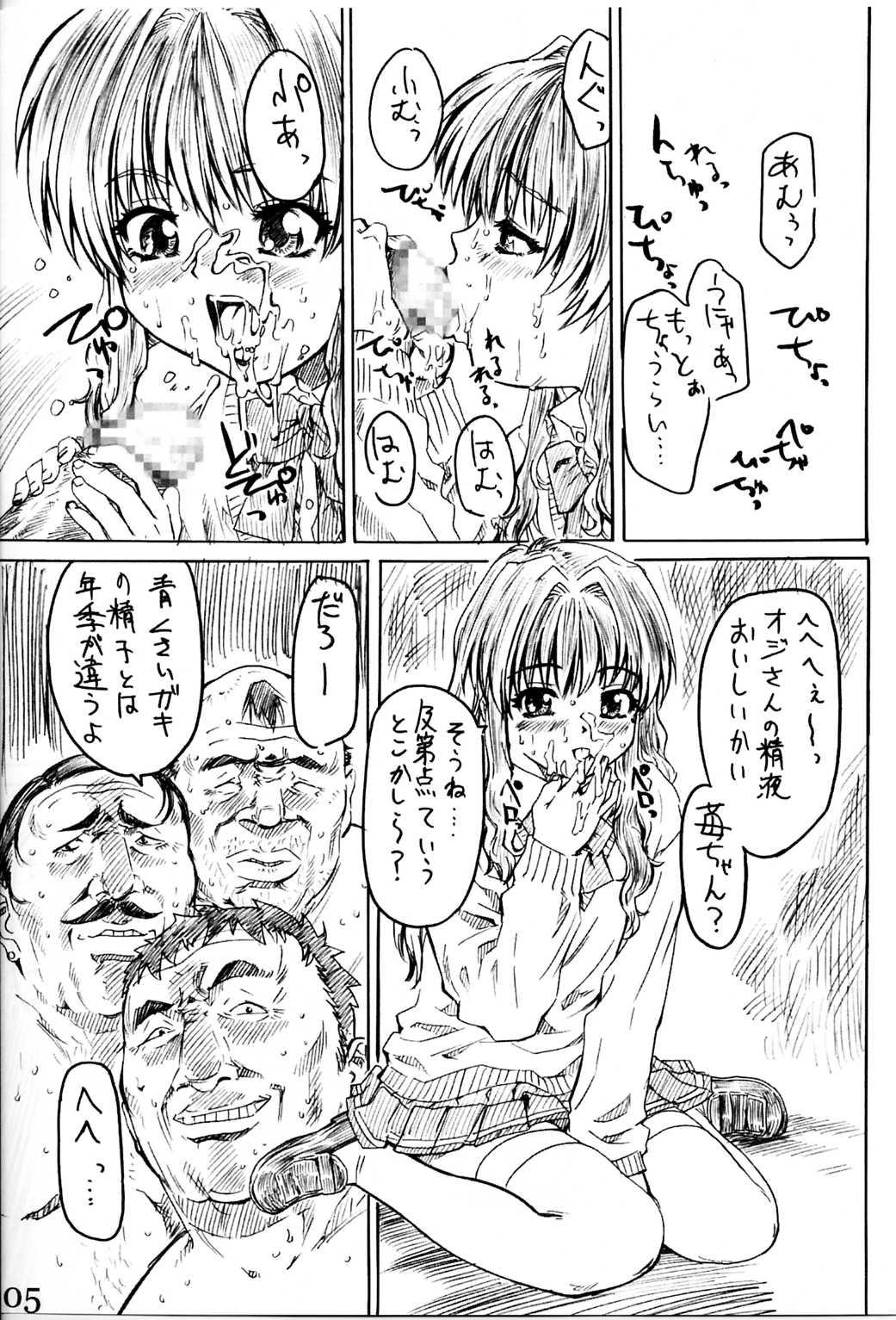 Milk wo Kaketa Ichigotan 3