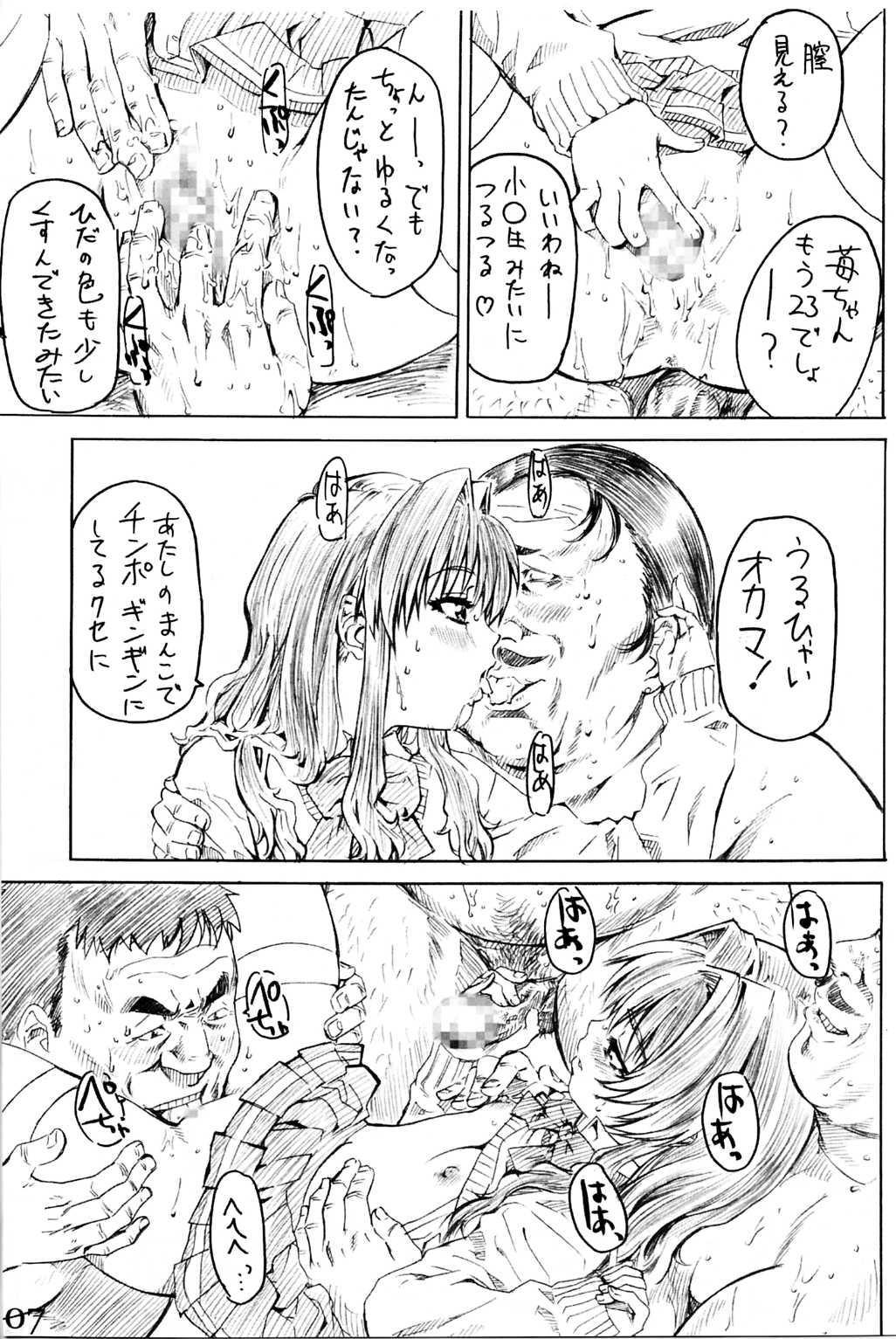 Milk wo Kaketa Ichigotan 5